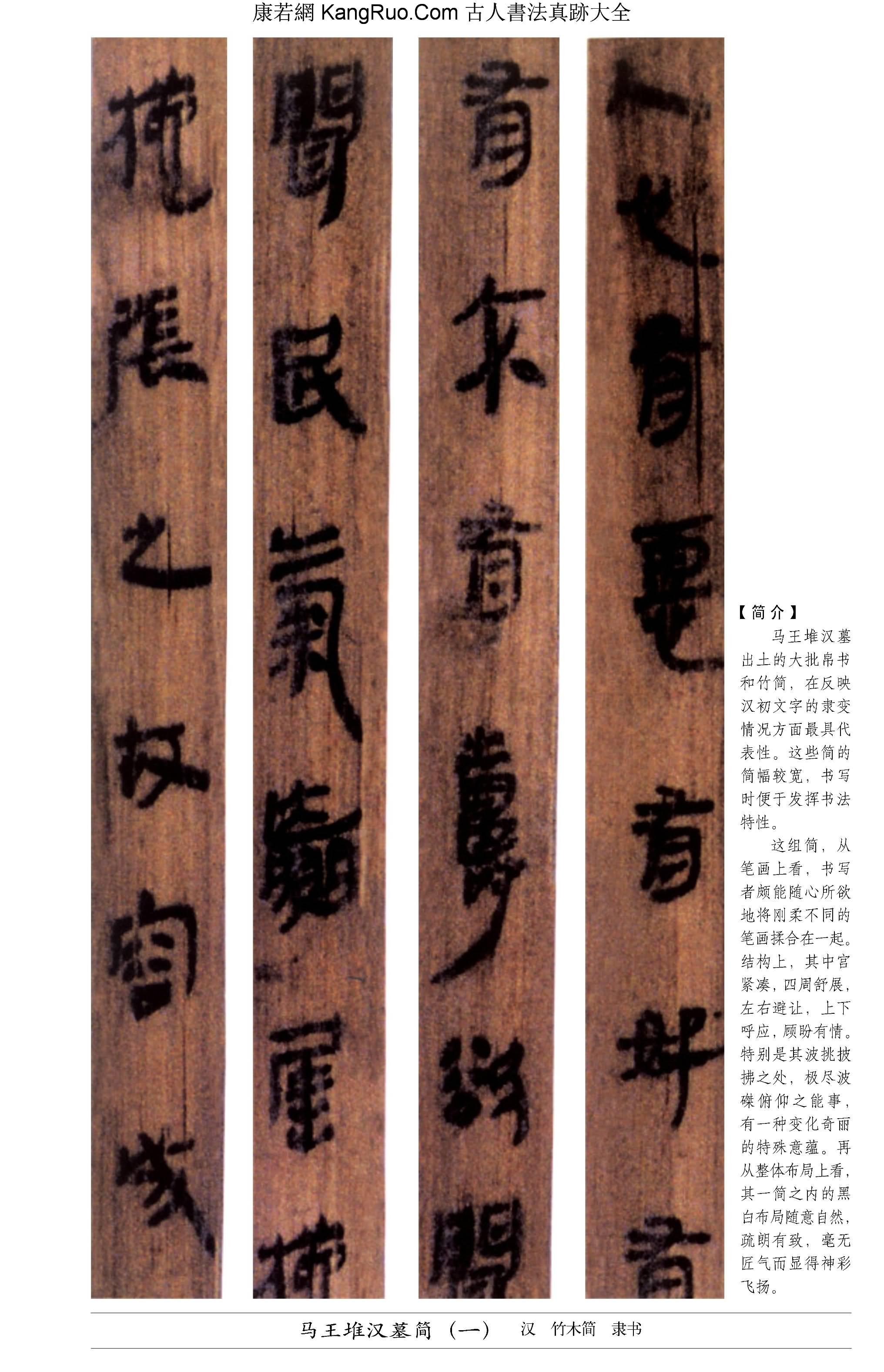 《馬王堆漢墓簡》書法真跡(竹木簡隸書)【漢代】_00067
