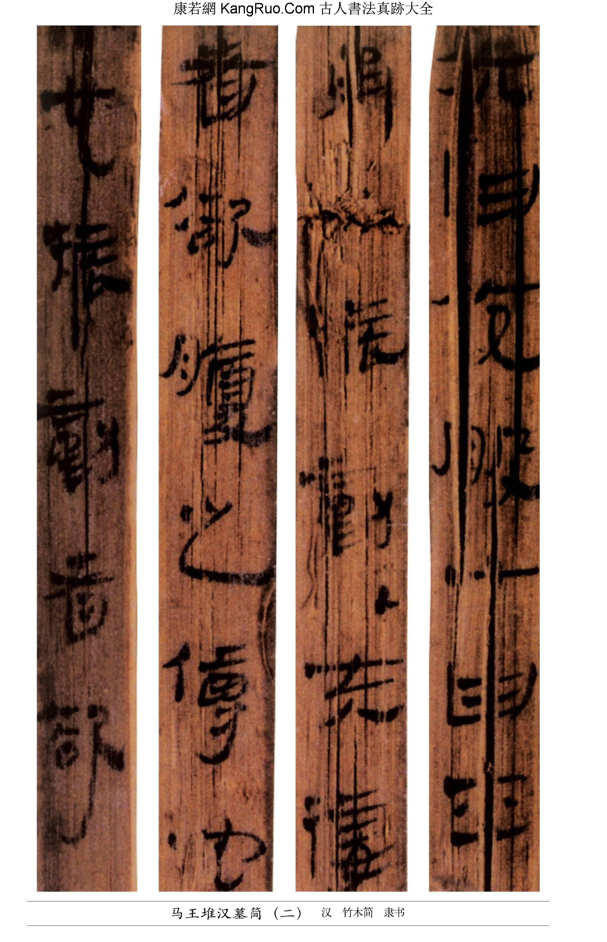 《馬王堆漢墓簡》書法真跡(竹木簡隸書)【漢代】_00068