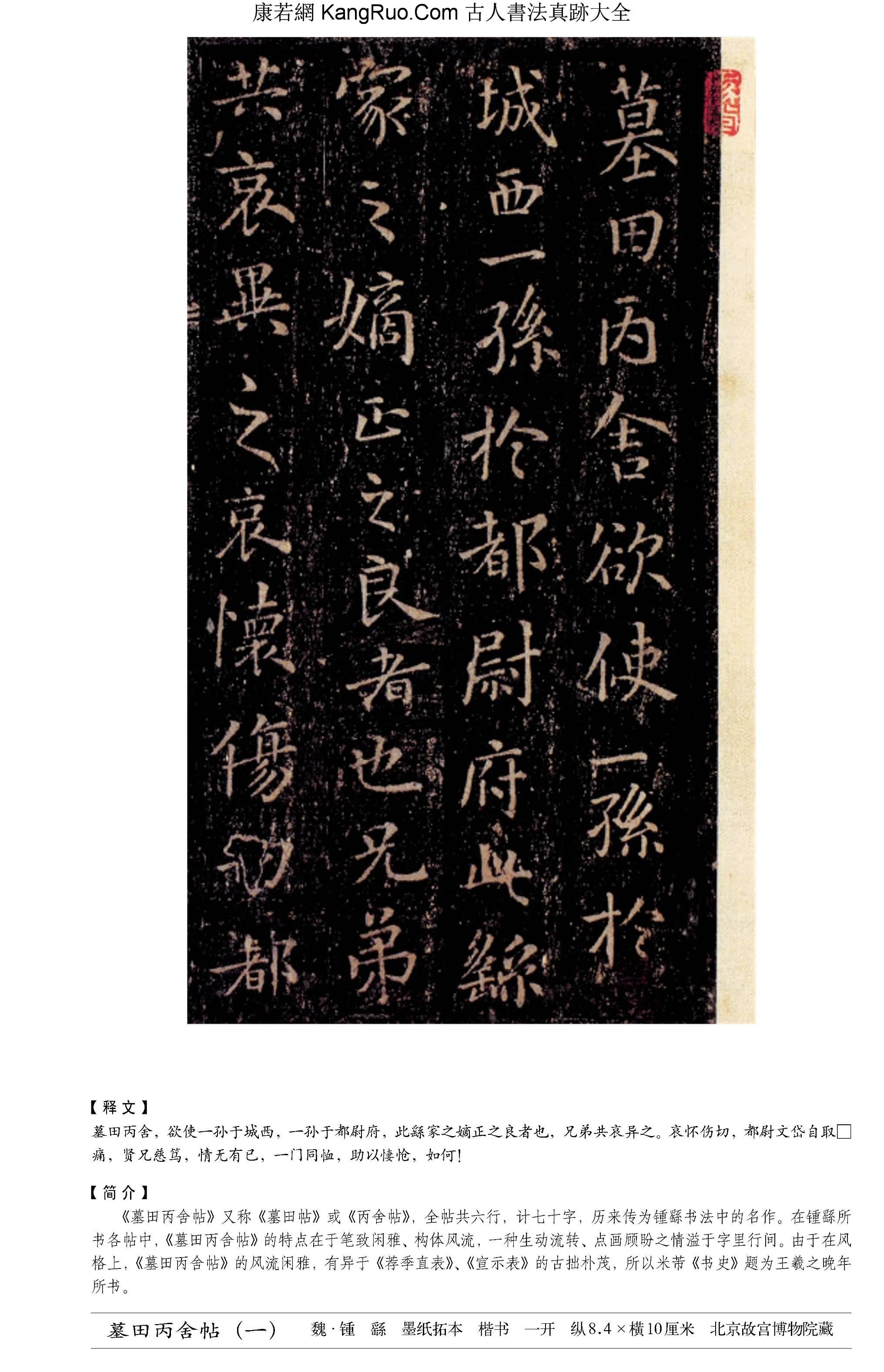 《墓田丙舍帖》書法真跡(楷書)【魏-鐘繇】_00069