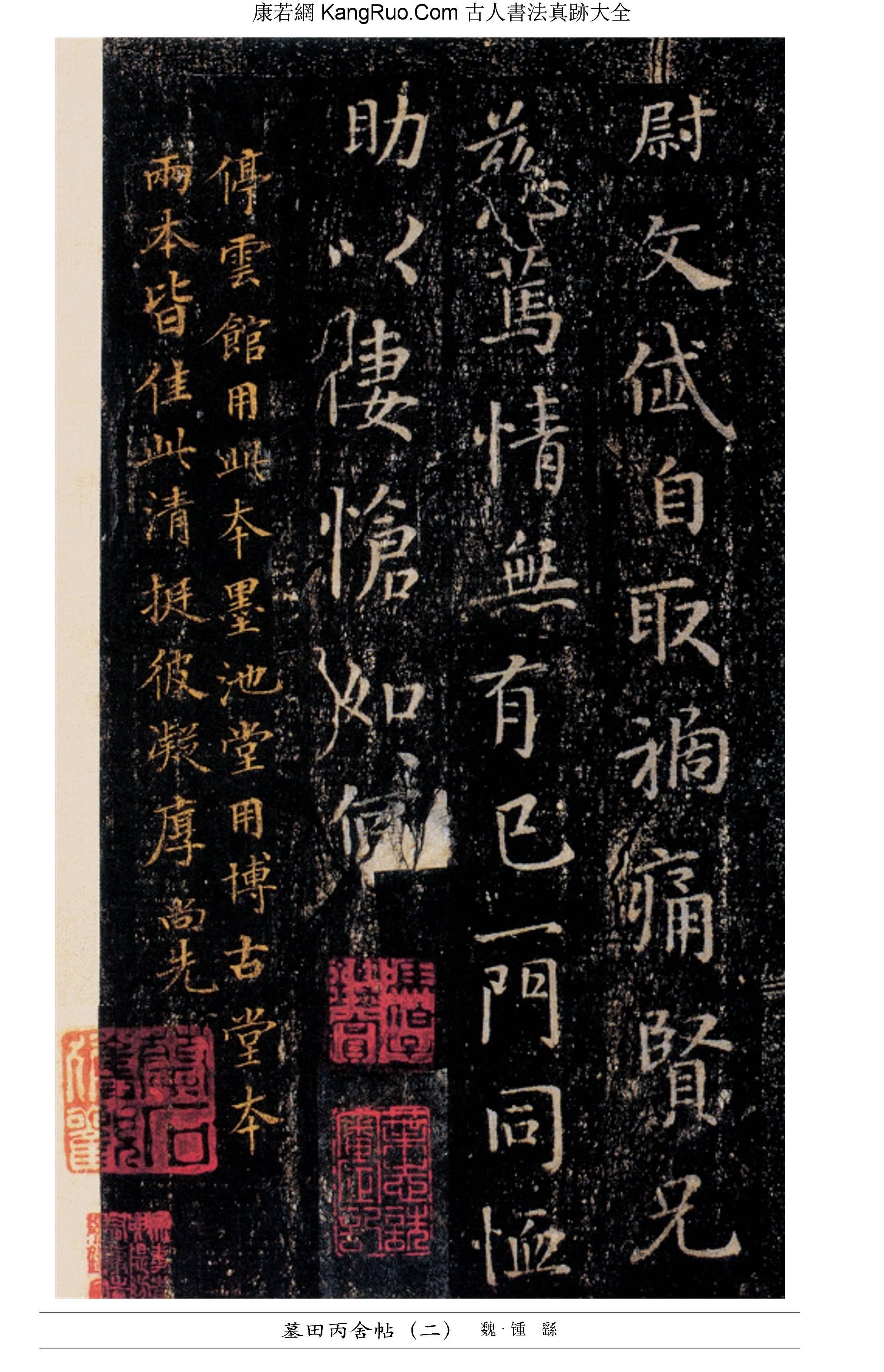 《墓田丙舍帖》書法真跡(楷書)【魏-鐘繇】_00070