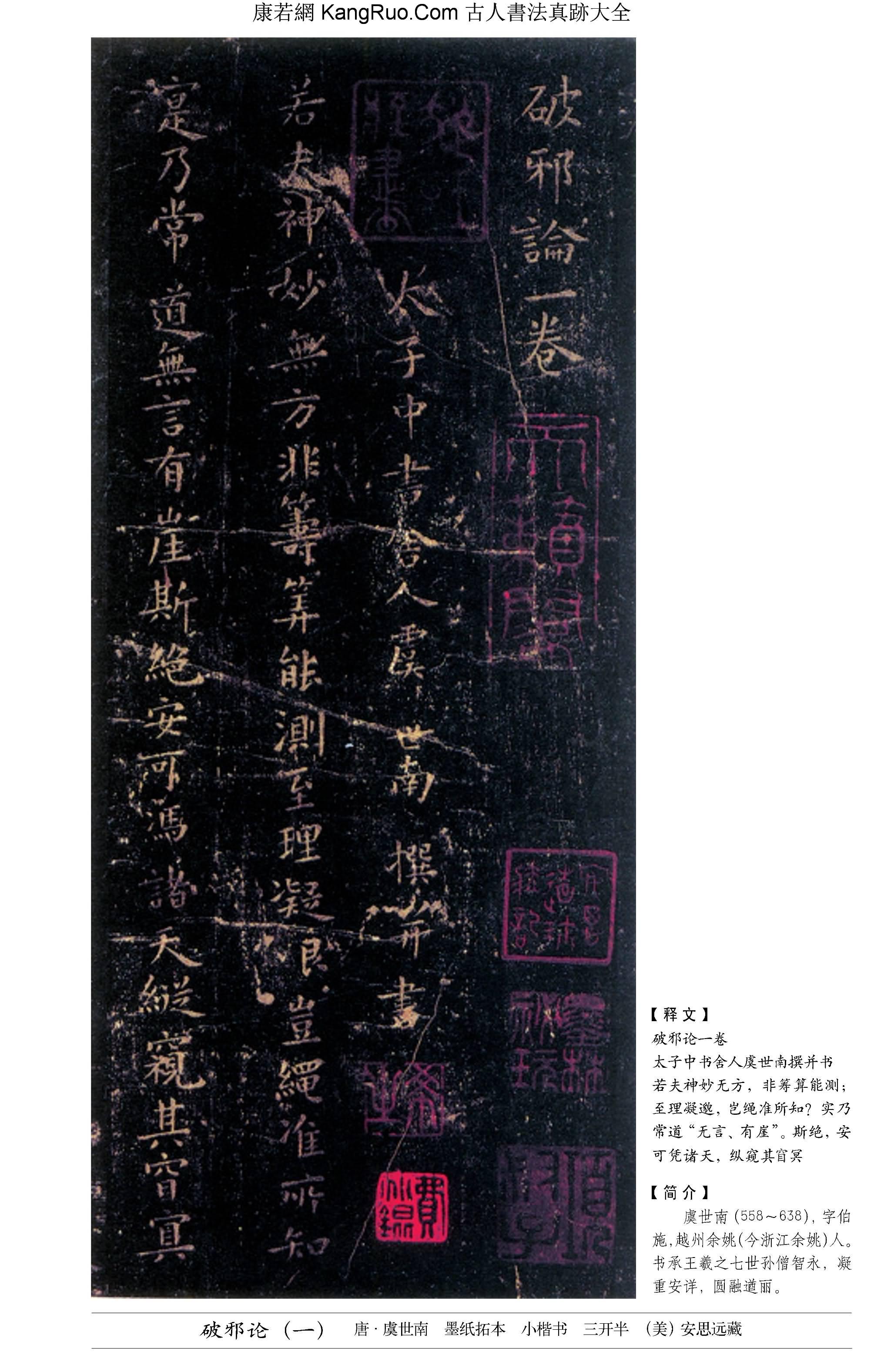 《破邪論》書法真跡(小楷)【唐代·虞世南】_00071