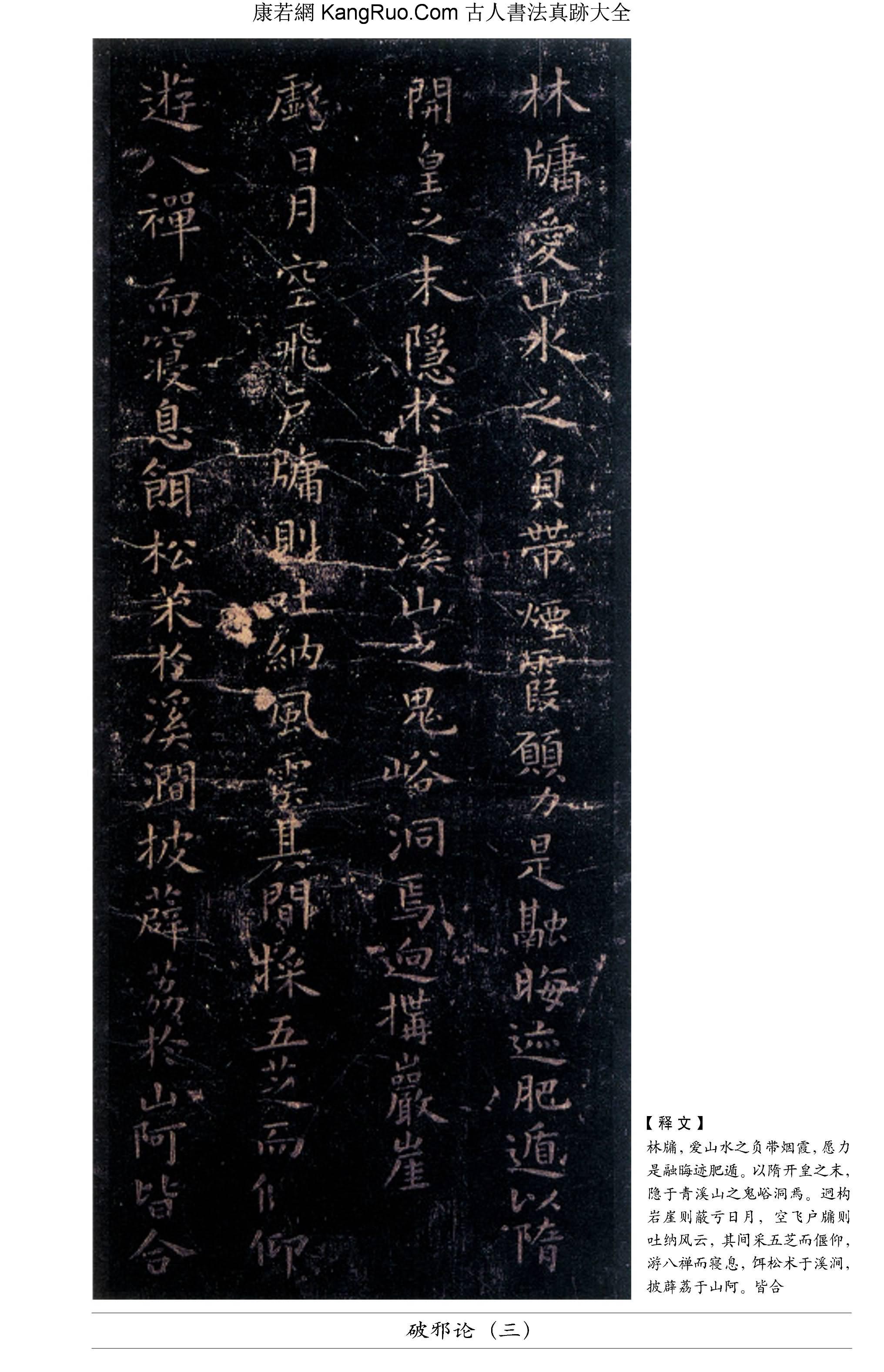 《破邪論》書法真跡(小楷)【唐代·虞世南】_00073