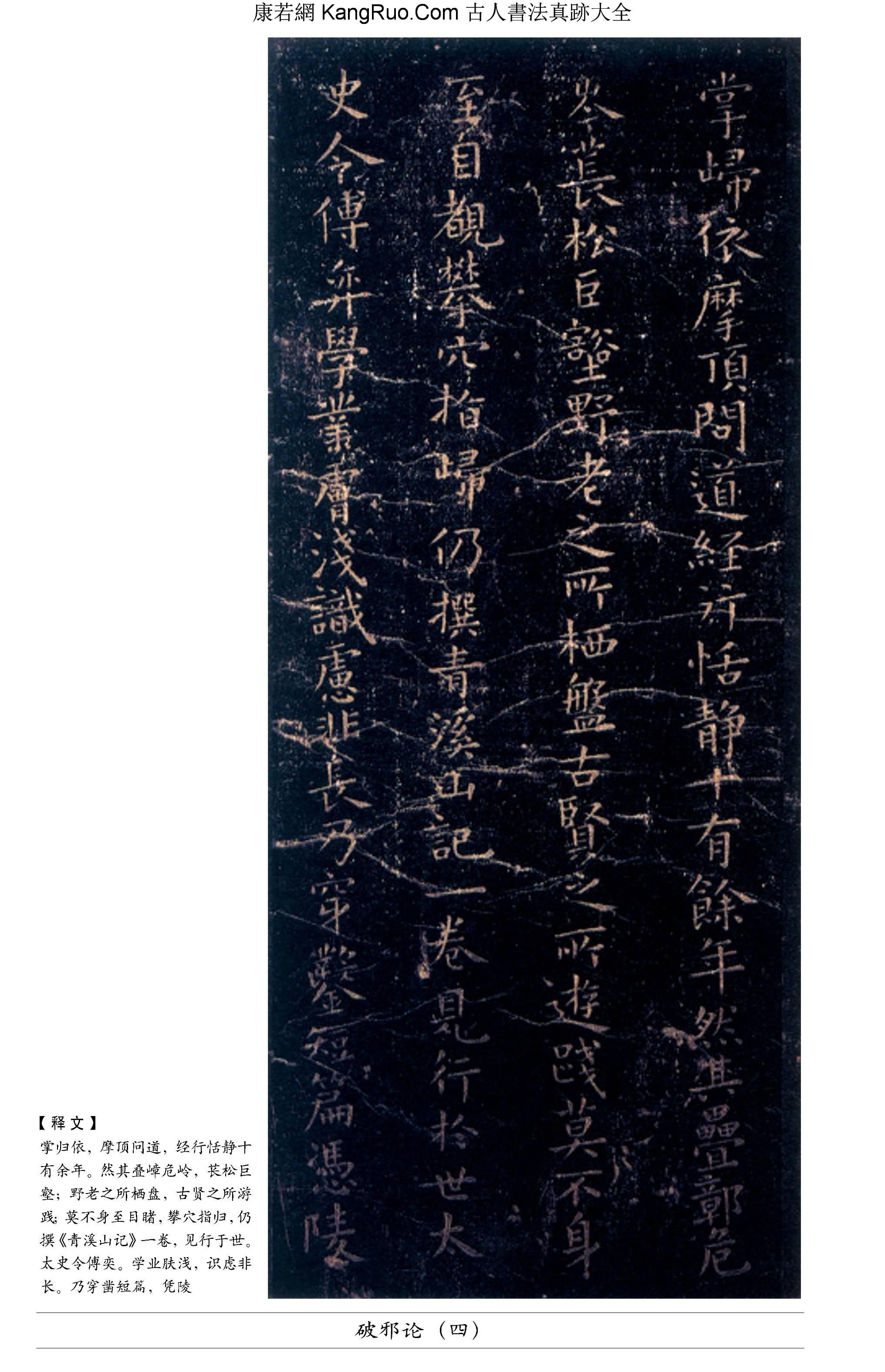 《破邪論》書法真跡(小楷)【唐代·虞世南】_00074