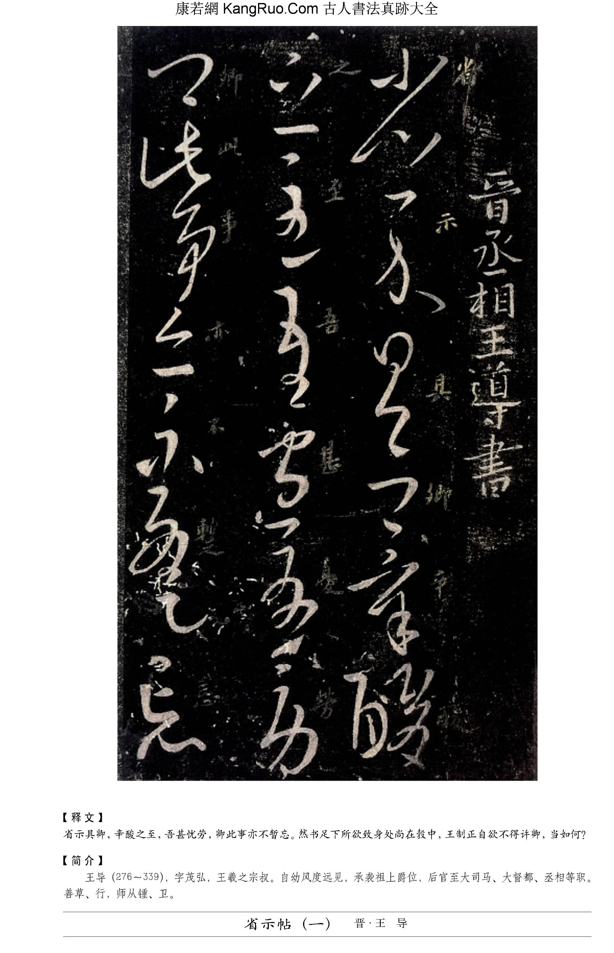 《省示帖》書法真跡【晉代·王導】_00075