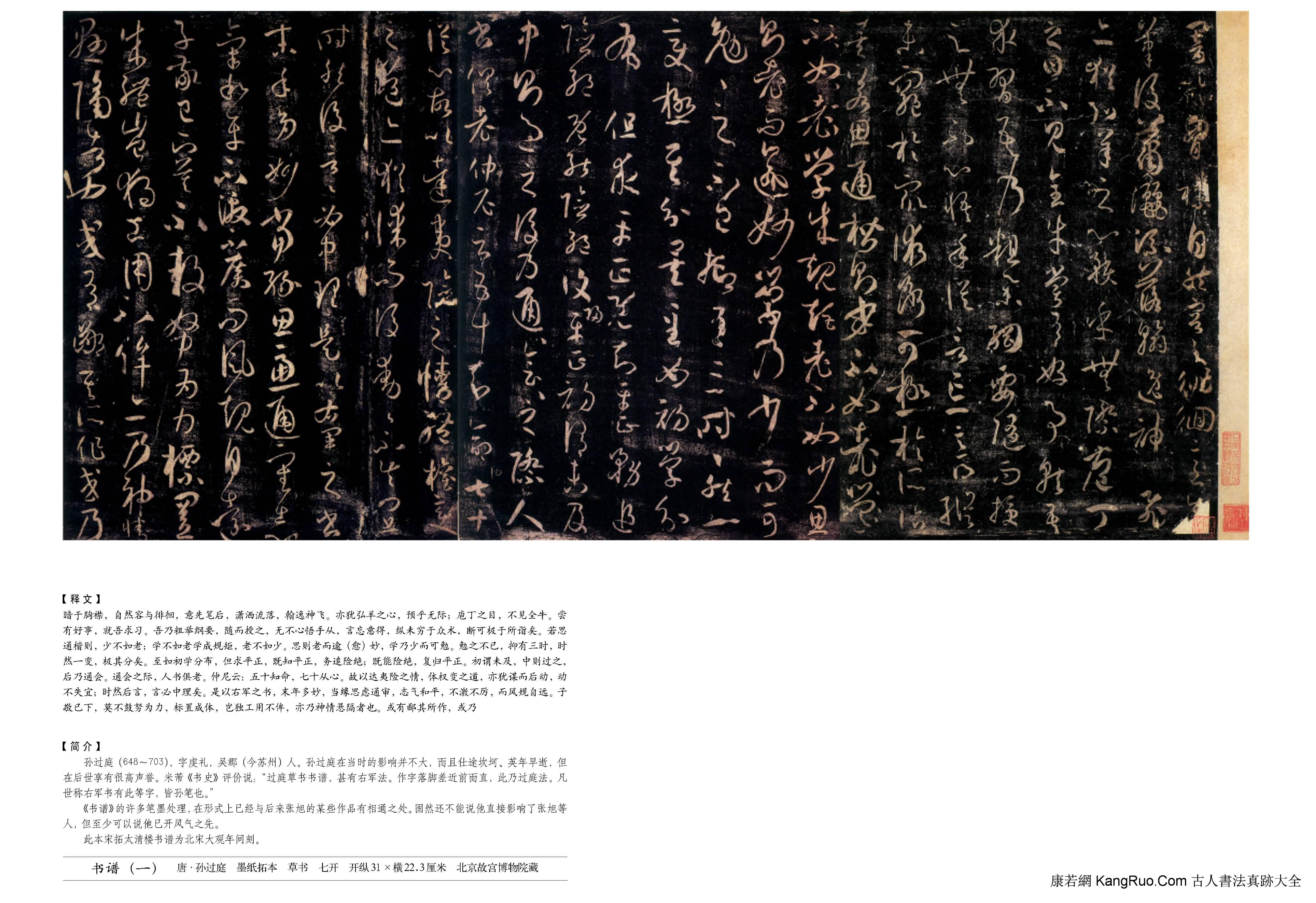 《書譜》書法真跡(草書)【唐代·孫過庭】_00077