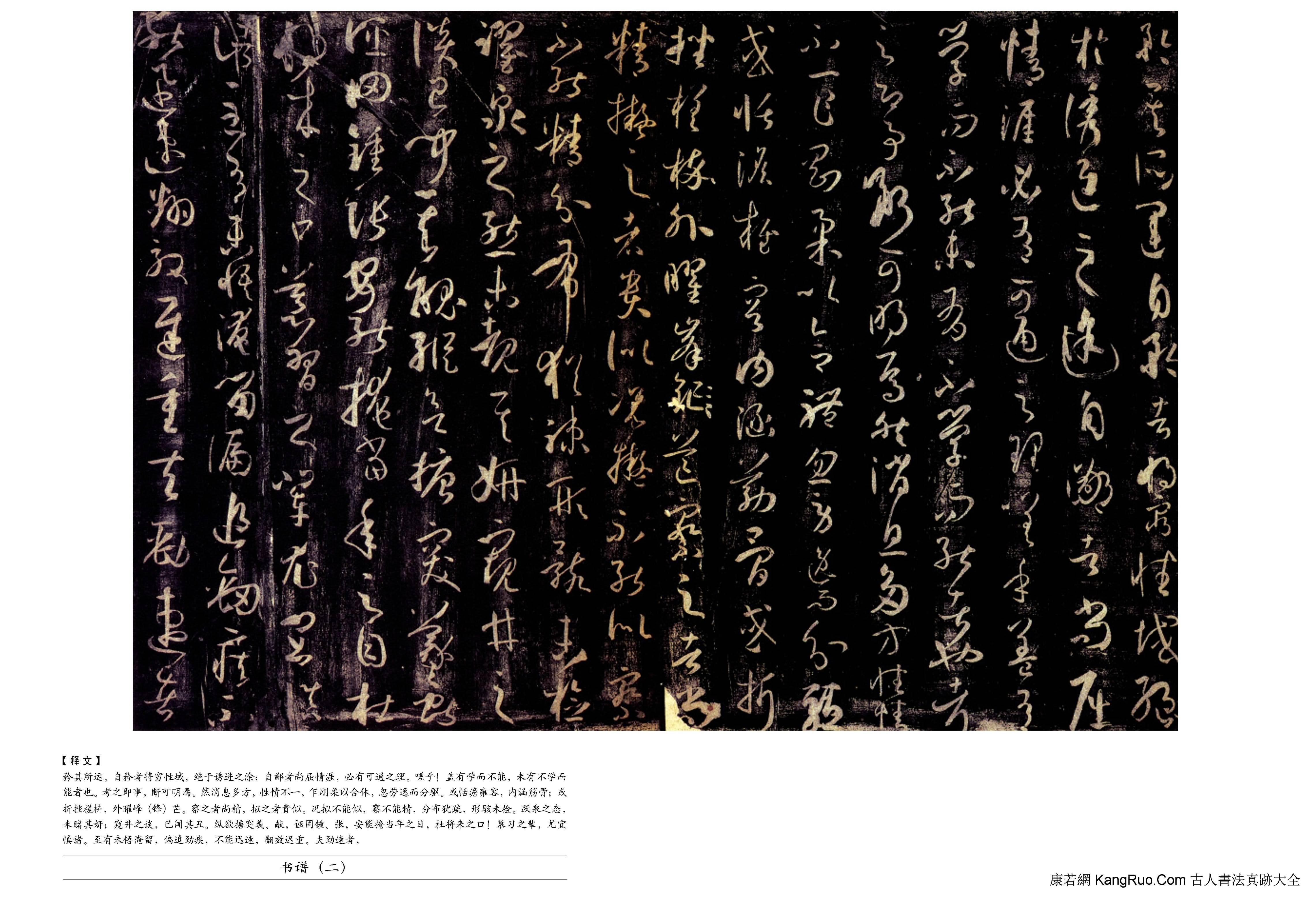 《書譜》書法真跡(草書)【唐代·孫過庭】_00078