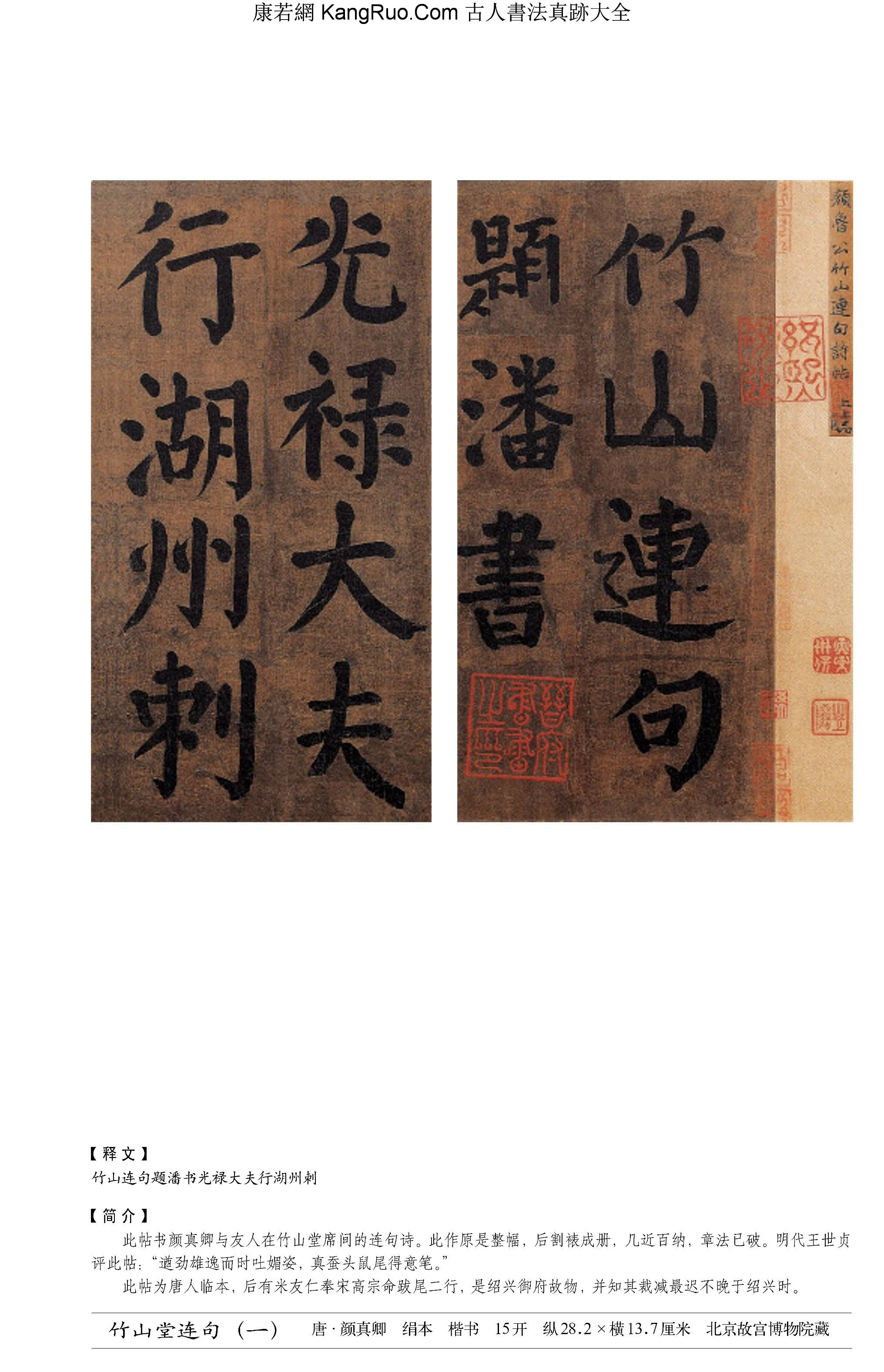 《竹山堂連句》書法真跡(楷書)【唐代·顏真卿】_00081