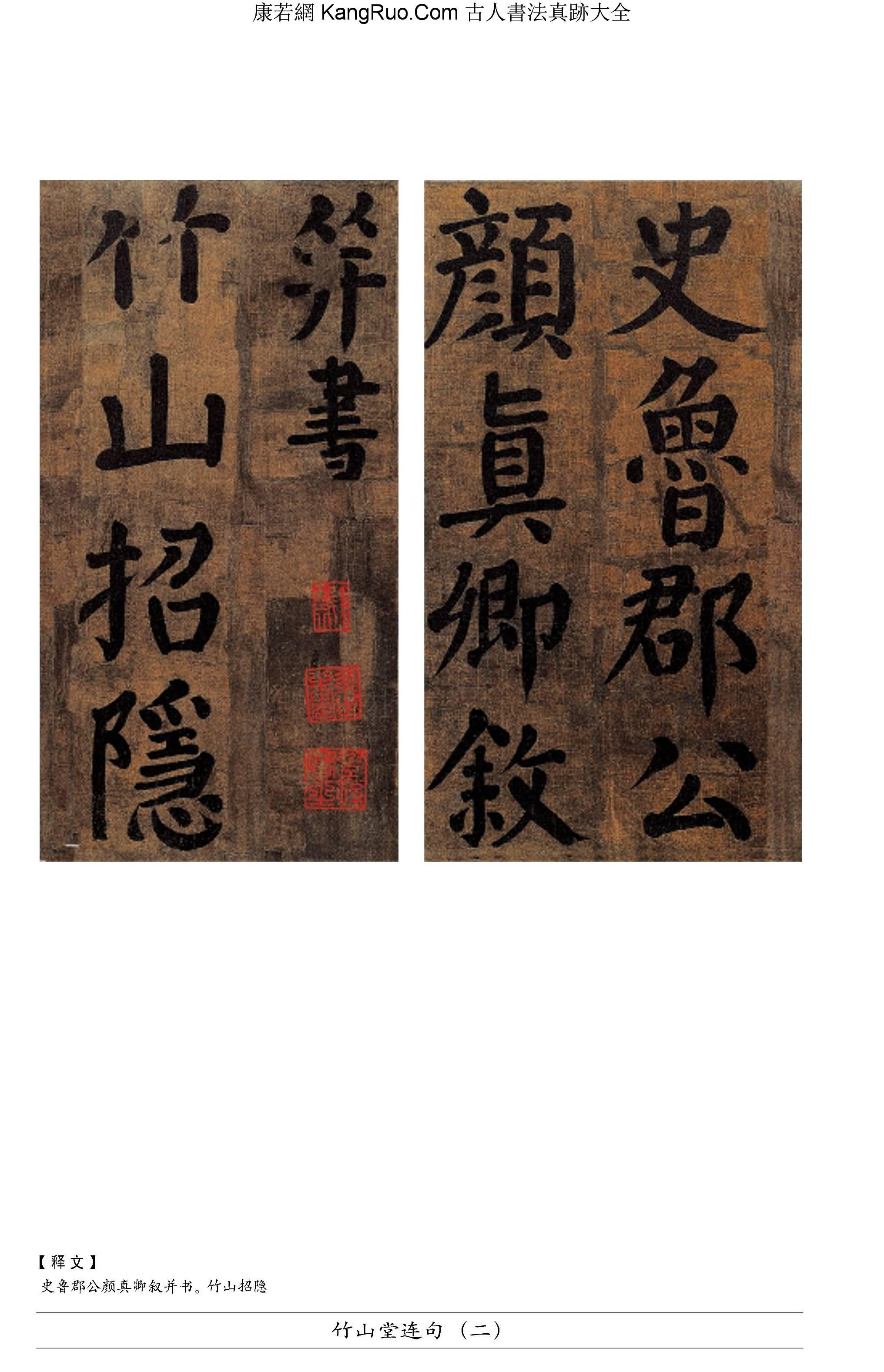 《竹山堂連句》書法真跡(楷書)【唐代·顏真卿】_00082