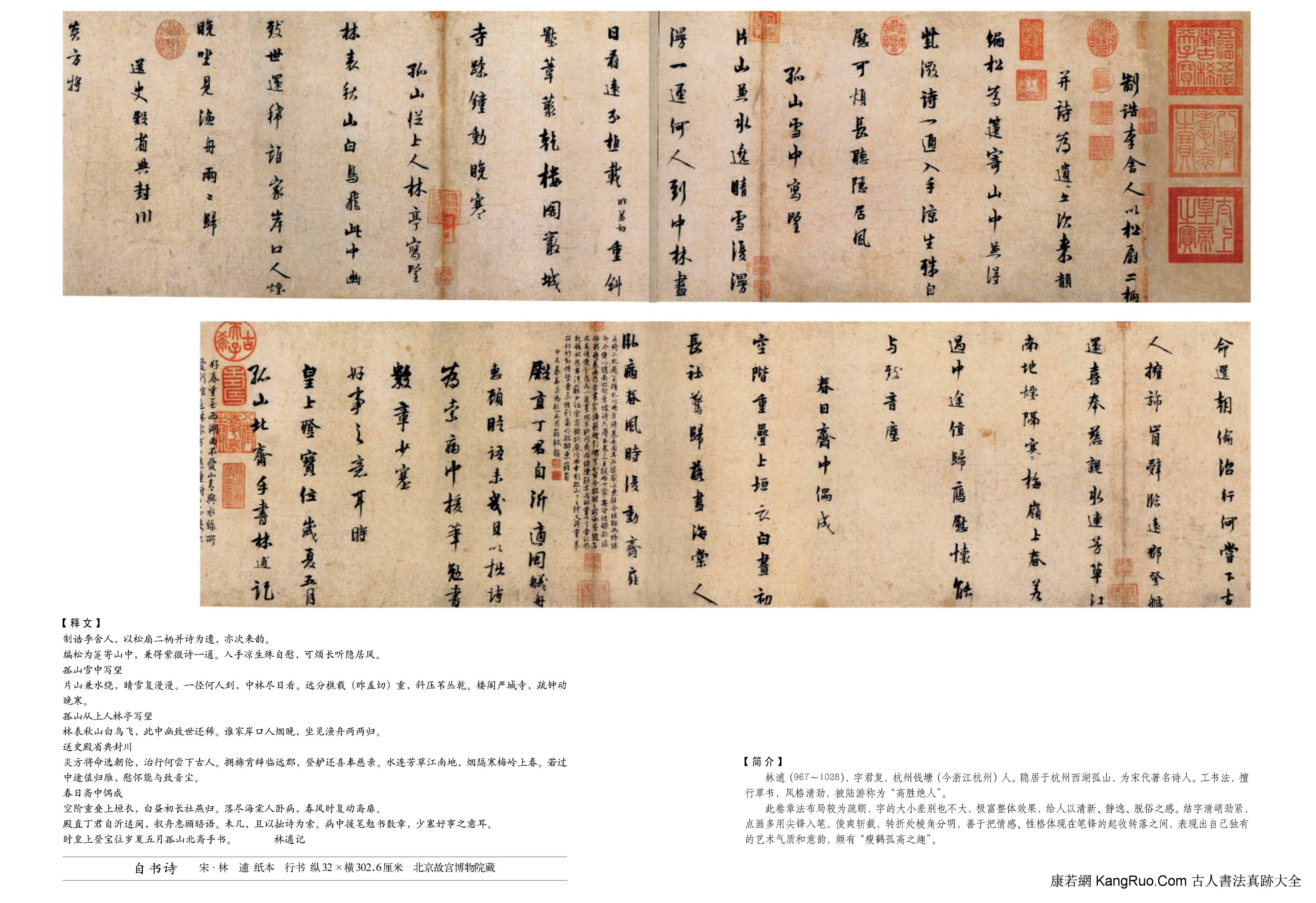 《自書詩》書法真跡(行書)【宋朝·林逋】_00085