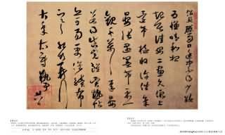 《大年帖》書法真跡(草書)【宋朝·薛紹彭】