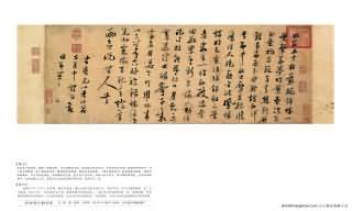 《懷成都十韻詩卷》書法真跡(行草)【宋朝·陸游】