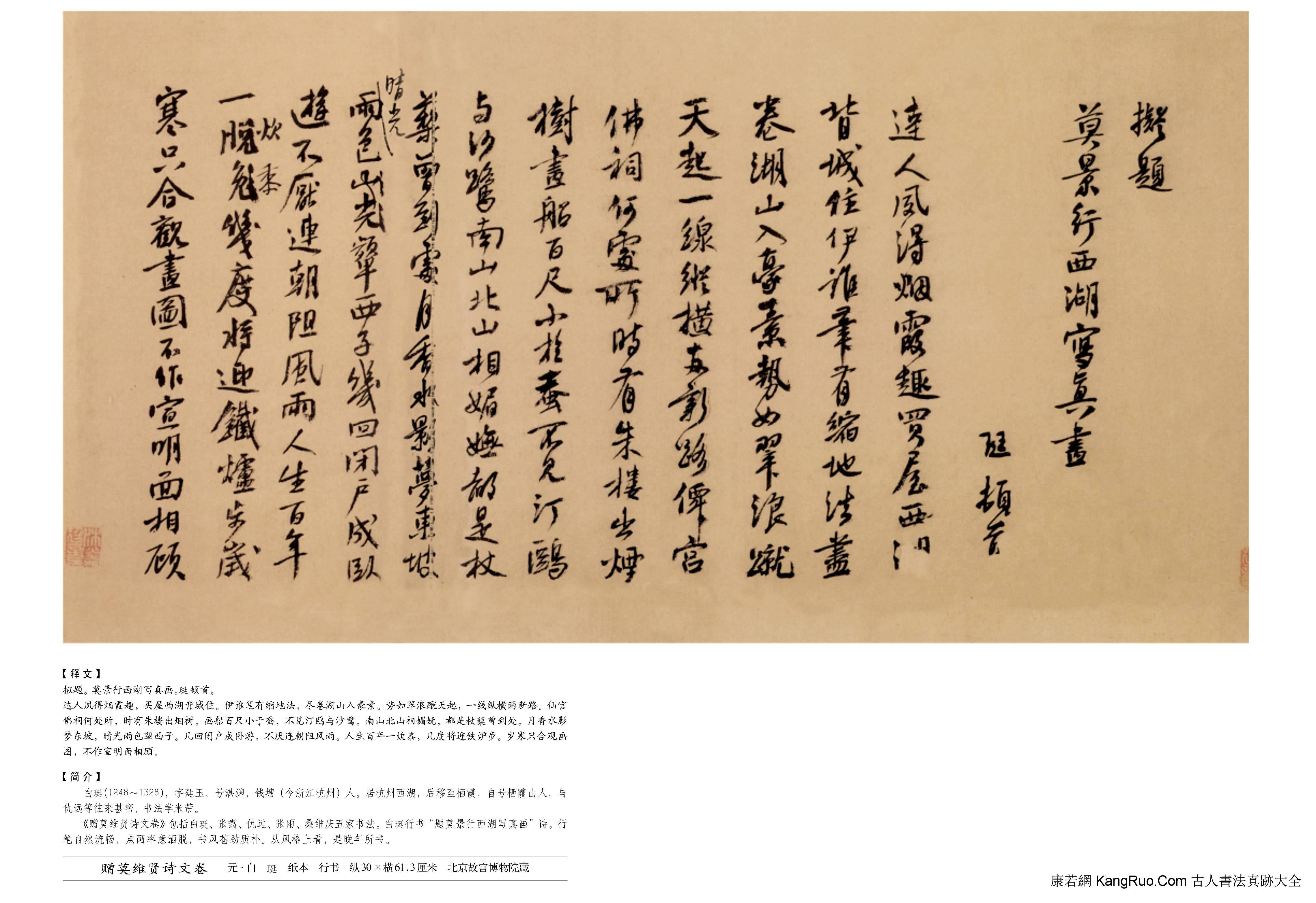 《贈莫維賢詩文卷》書法真跡(行書)【元朝·白珽】_00096