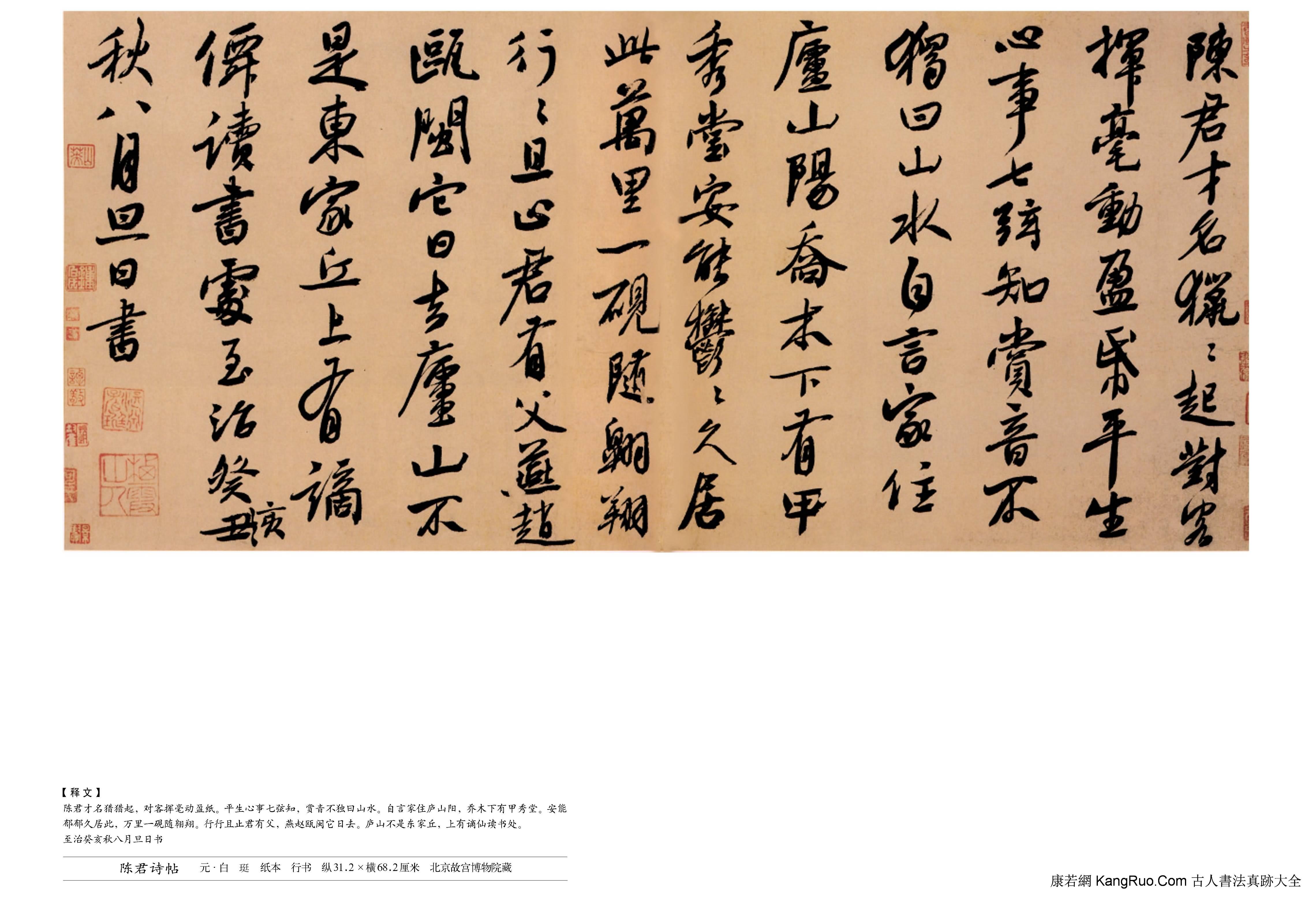 《陳君詩帖》書法真跡(行書)【元朝·白珽】_00097