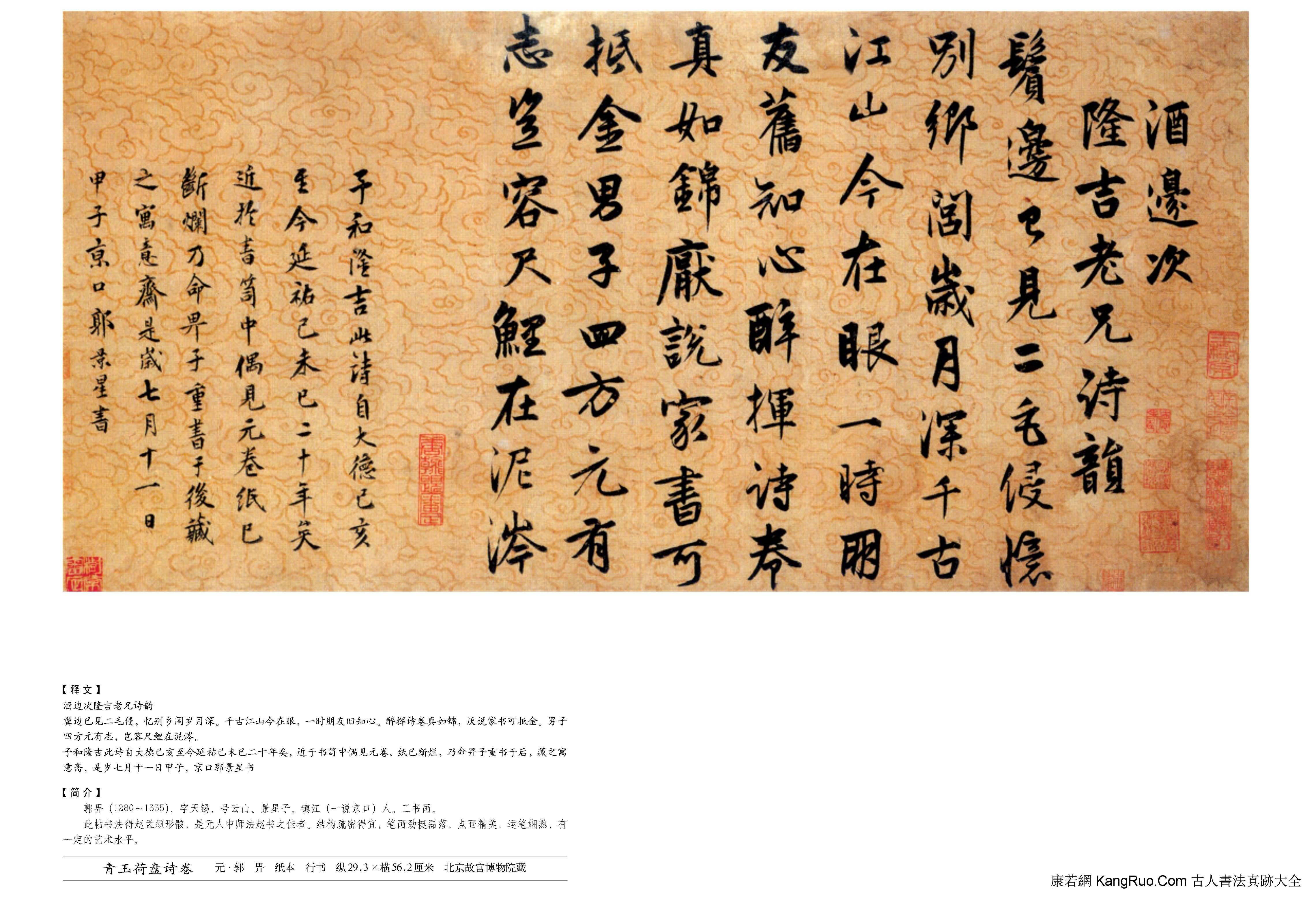 《青玉荷盤詩卷》書法真跡(行書)【元朝·郭畀】_00100