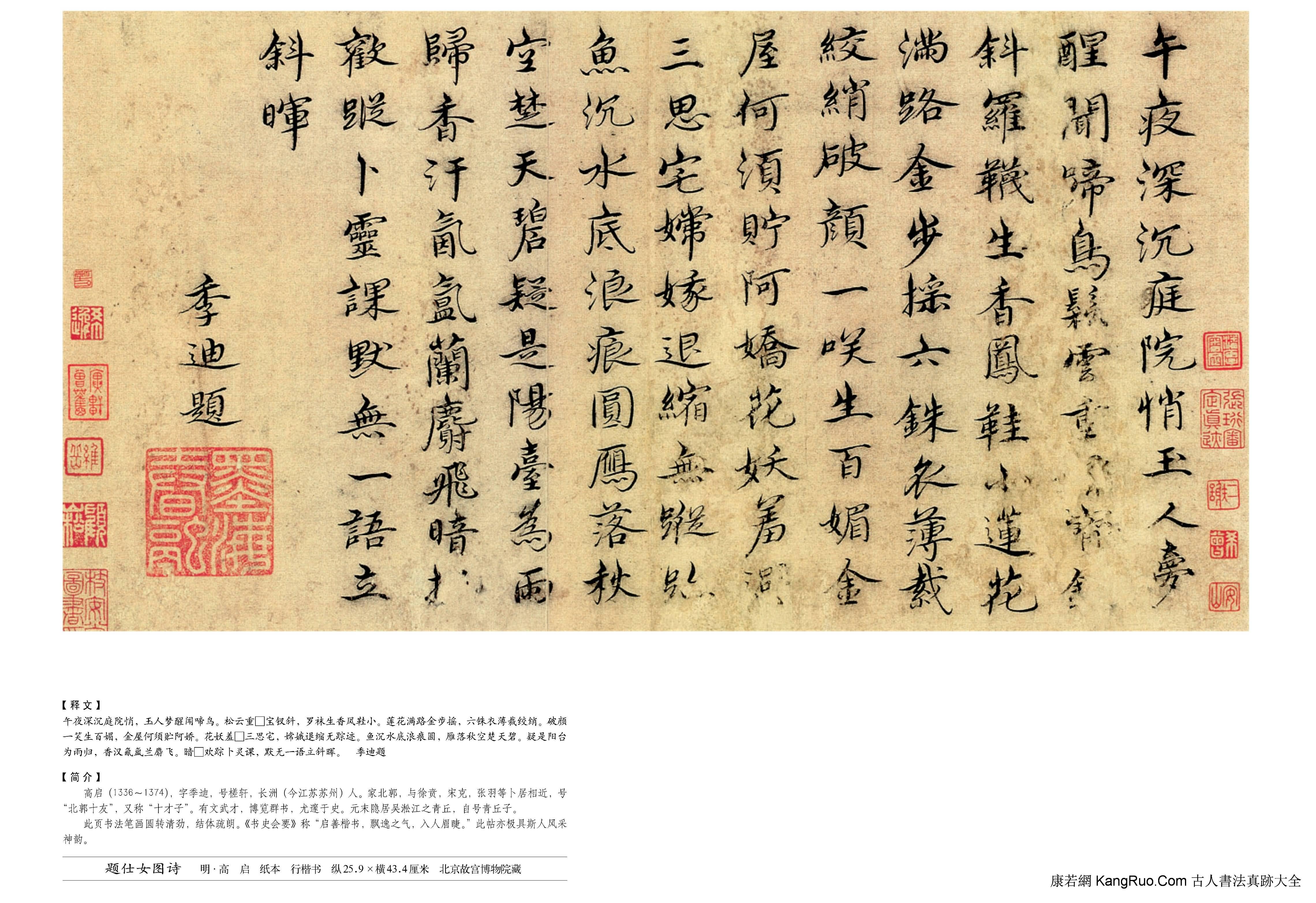 《題仕女圖詩》書法真跡(行楷)【明朝·高啟】_00104