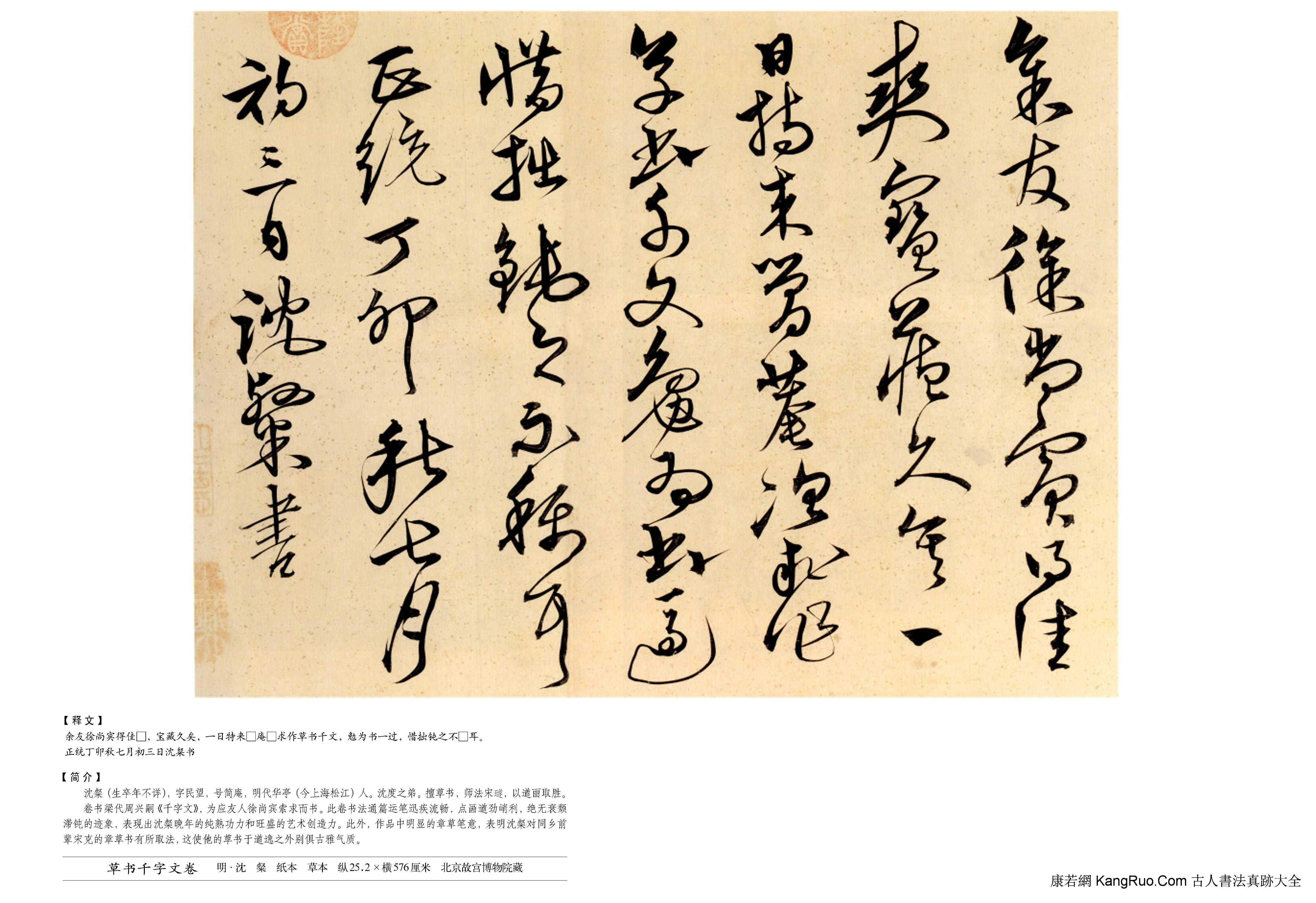 《草書千字文卷》書法真跡【明朝·沈粲】_00106