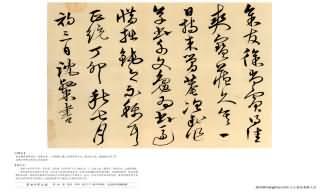 《草書千字文卷》書法真跡【明朝·沈粲】