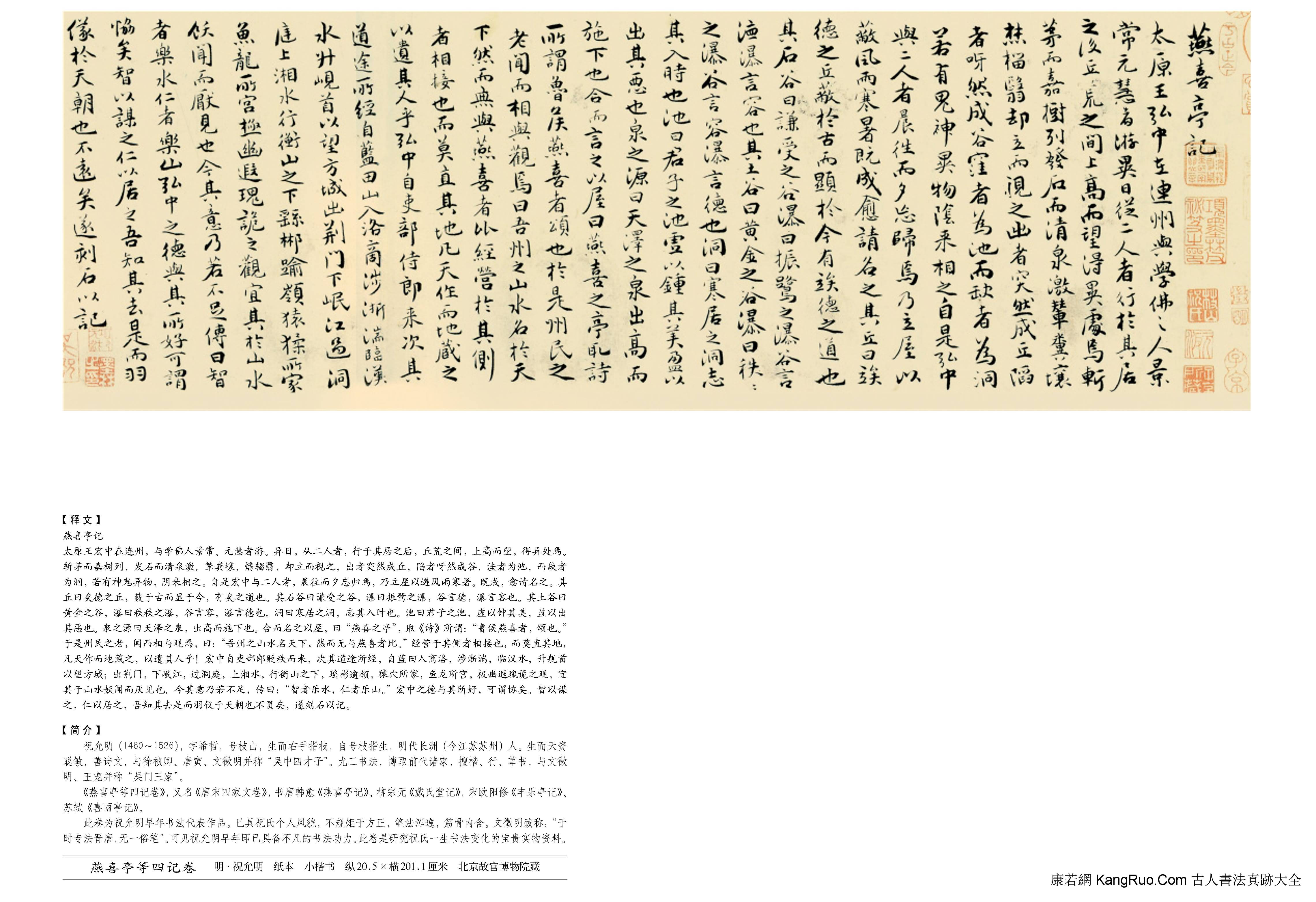 《燕喜亭等四記卷》書法真跡(小楷)【明朝·祝允明】_00109