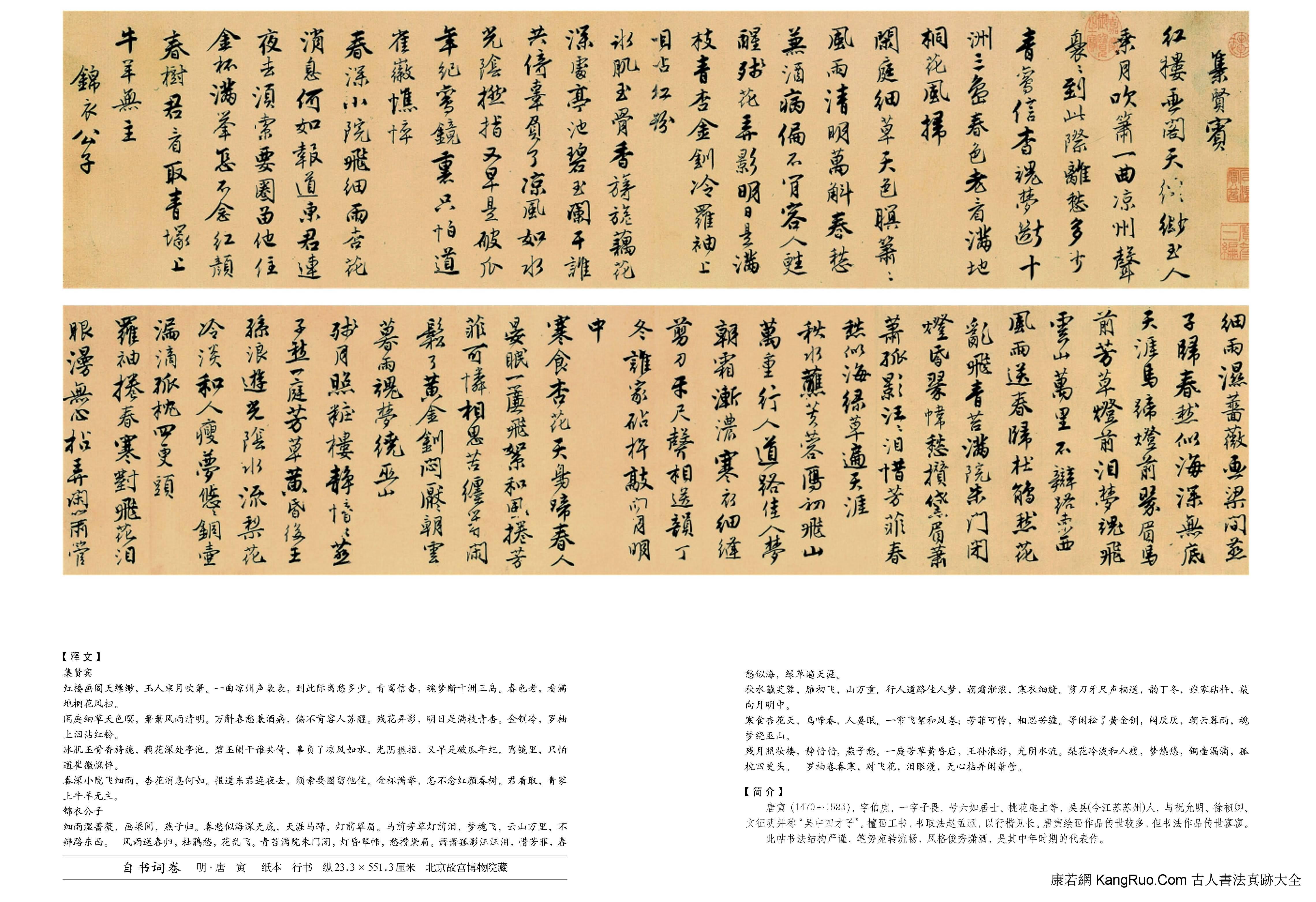 《自書詞卷》書法真跡(行書)【明朝·唐寅】_00110