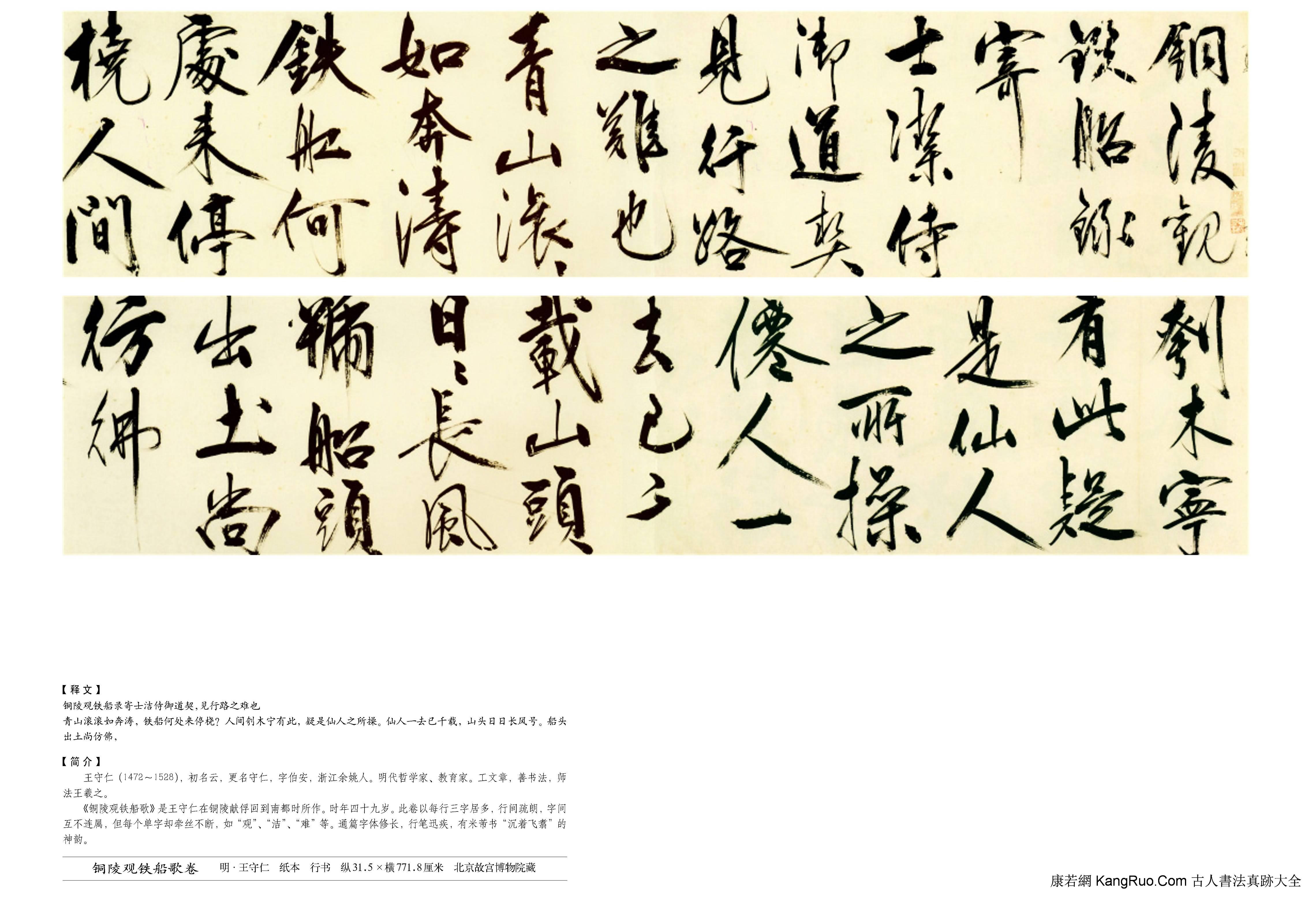 《銅陵觀鐵船歌卷》書法真跡(行書)【明朝·王守仁】_00111