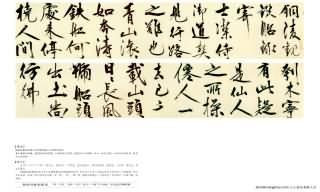 《銅陵觀鐵船歌卷》書法真跡(行書)【明朝·王守仁】