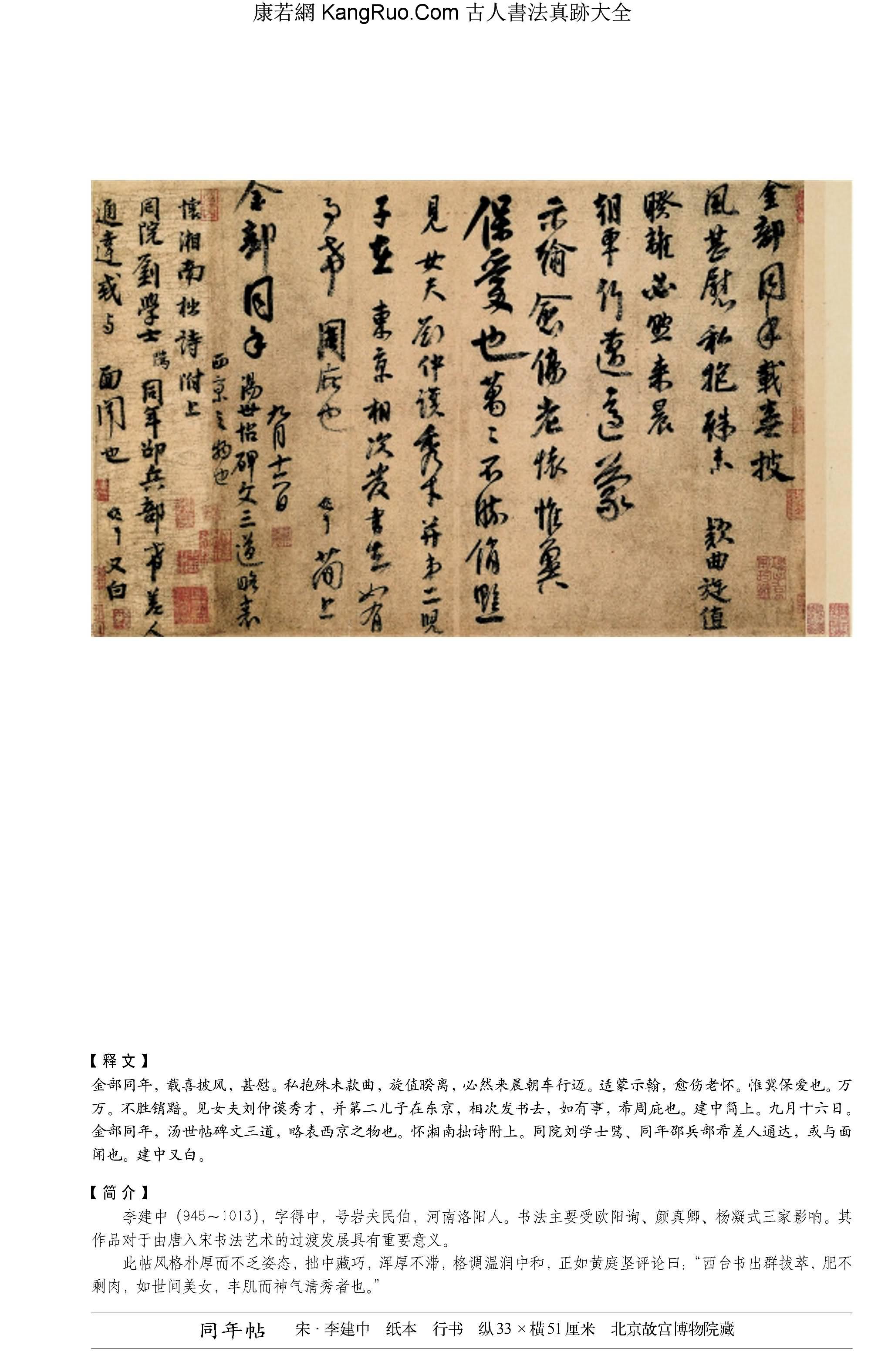 《同年帖》書法真跡(行書)【宋朝·李健中】_00113