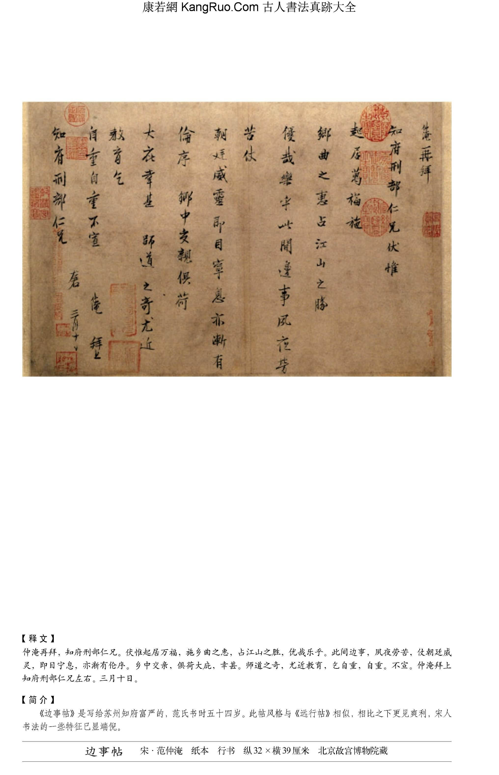 《邊事帖》書法真跡(行書)【宋朝·范仲淹】_00116