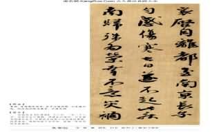 《離都帖》書法真跡(行書)【宋朝·蔡襄】
