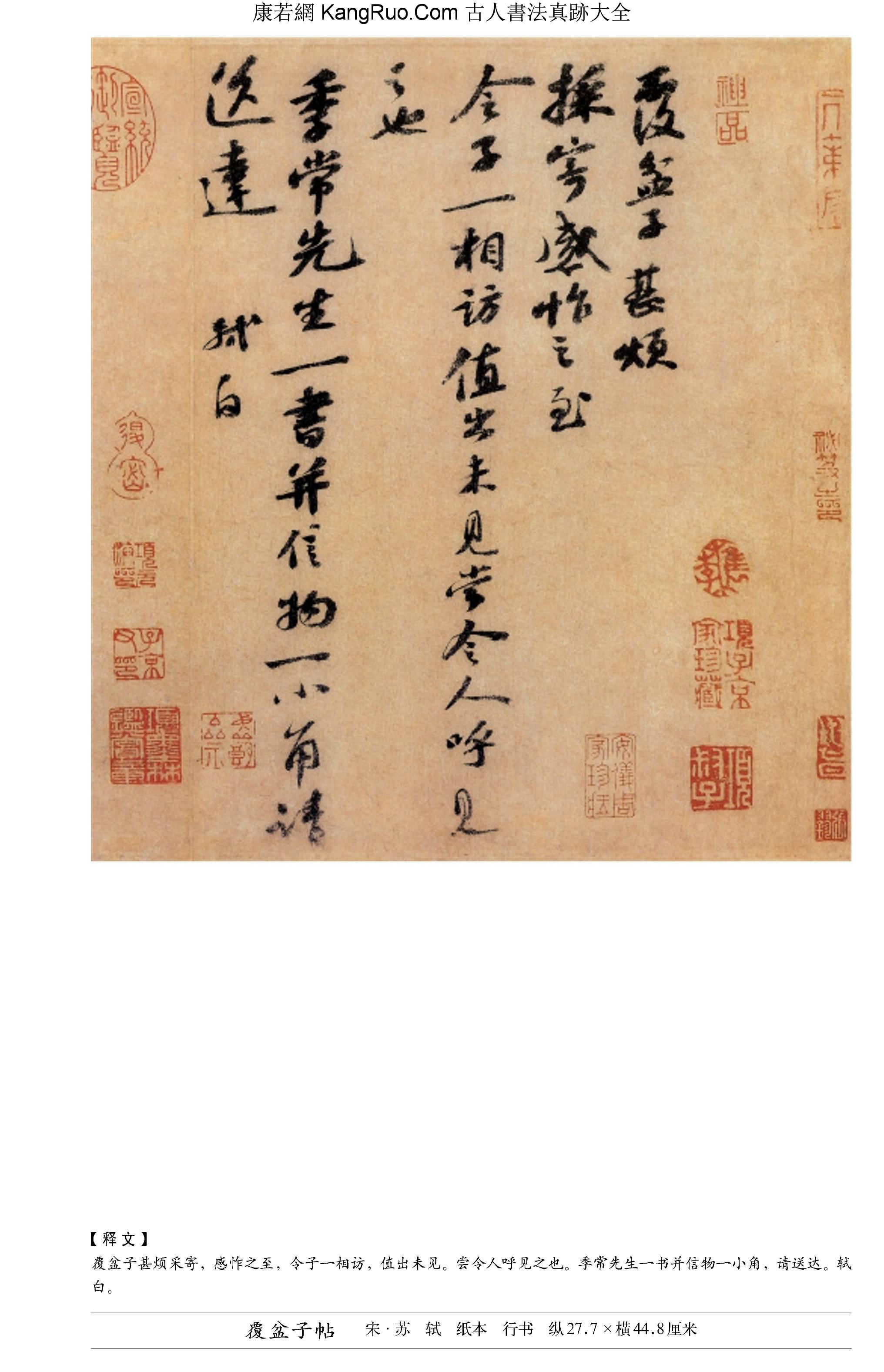 《覆盆子帖》書法真跡(行書)【宋朝·蘇軾】_00121