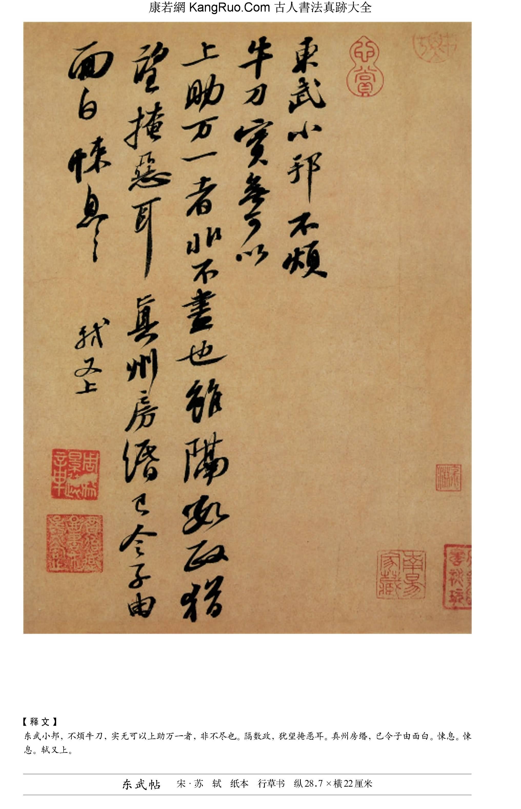 《東武帖》書法真跡(行草)【宋朝·蘇軾】_00122