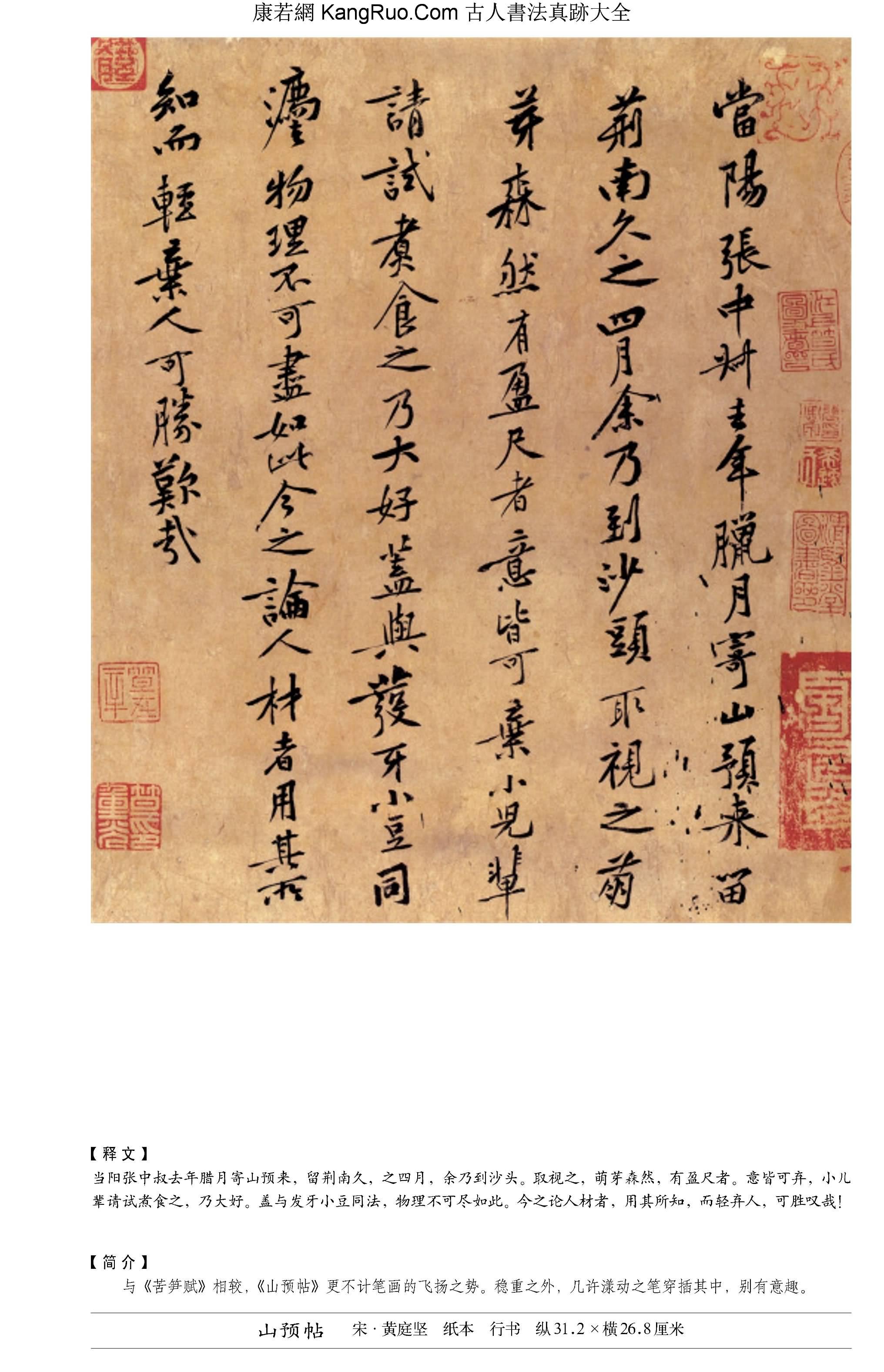《山預帖》書法真跡(行書)【宋朝·黃庭堅】_00123