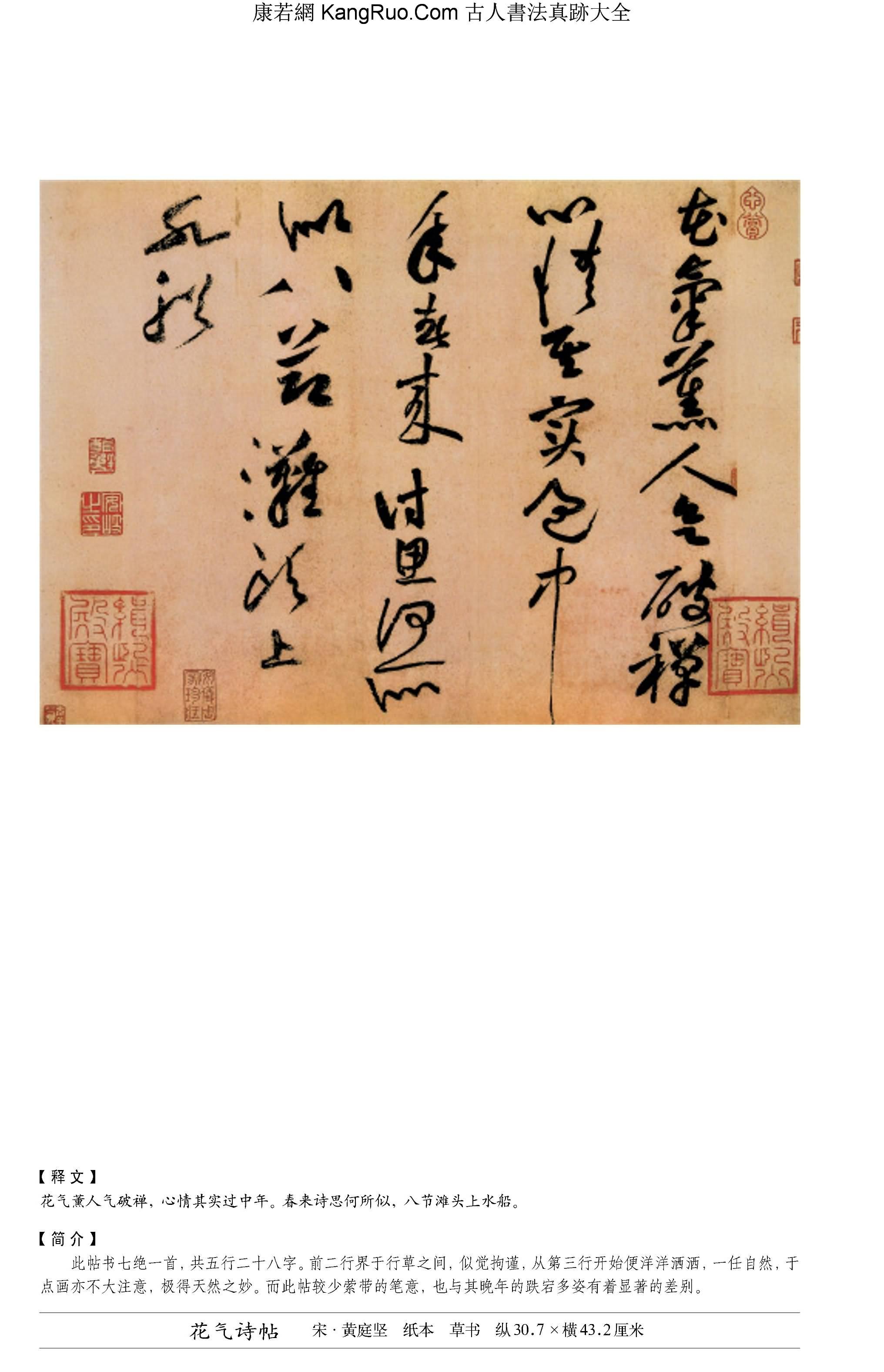 《花氣詩帖》書法真跡(草書)【宋朝·黃庭堅】_00124