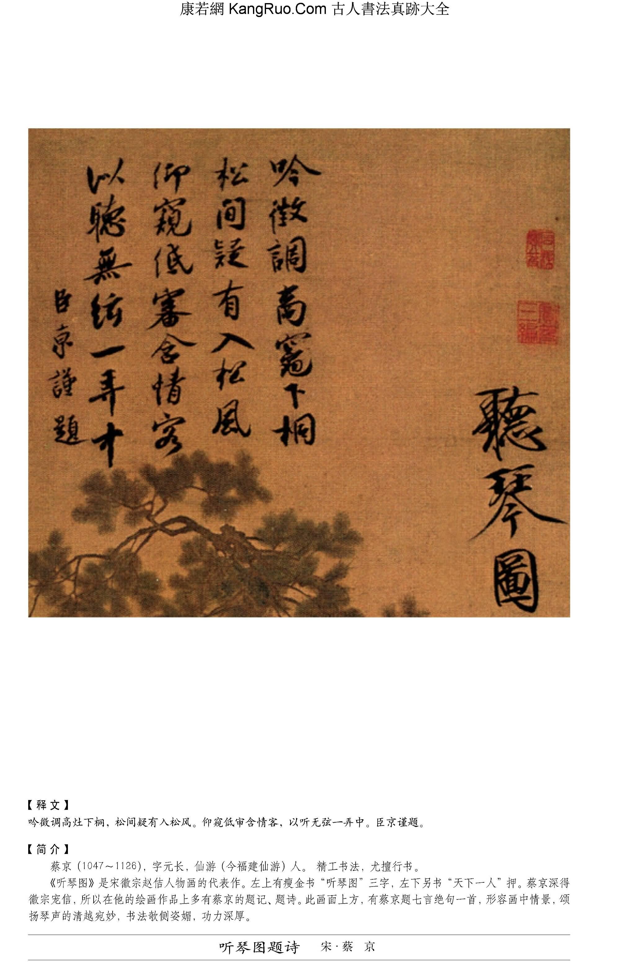 《聽琴圖題詩》書法真跡(行書瘦金體相混)【宋朝·蔡京】_00126