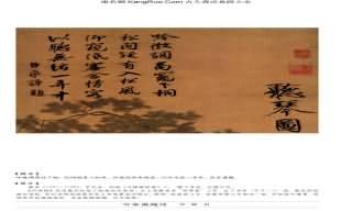 《聽琴圖題詩》書法真跡(行書瘦金體相混)【宋朝·蔡京】
