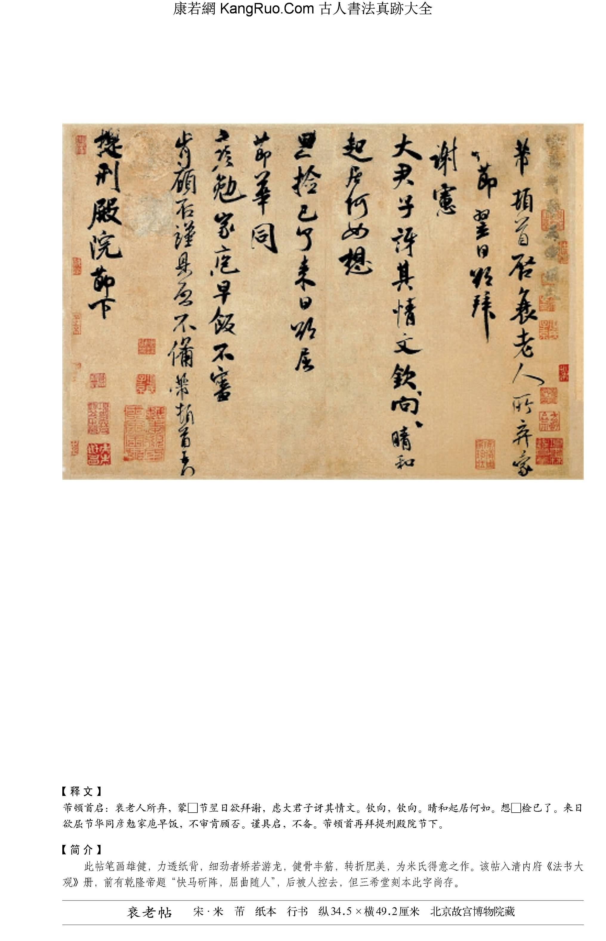 《衰老帖》書法真跡(行書)【宋朝·米芾】_00129
