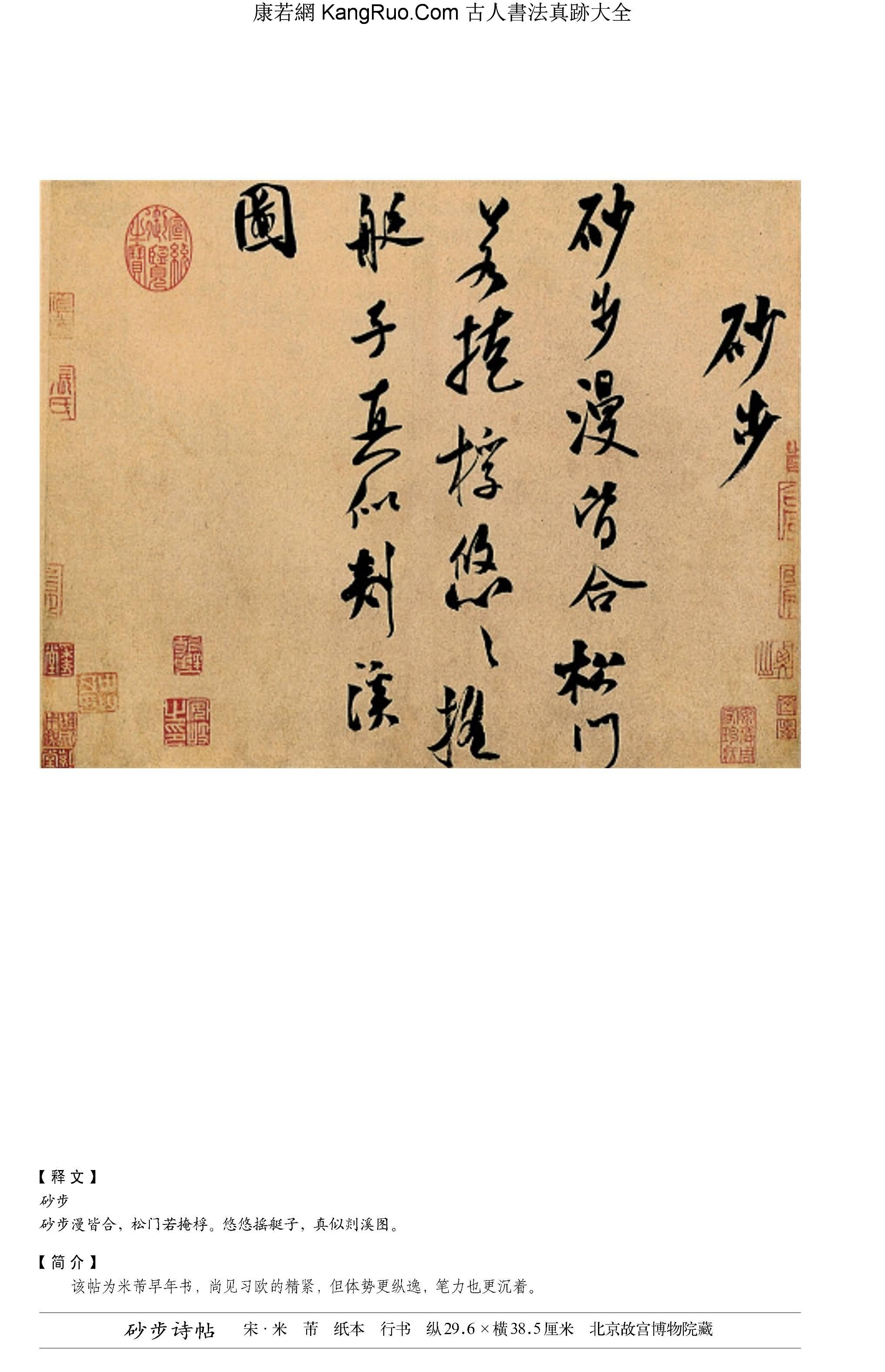 《砂步詩帖》書法真跡(行書)【宋朝·米芾】_00130