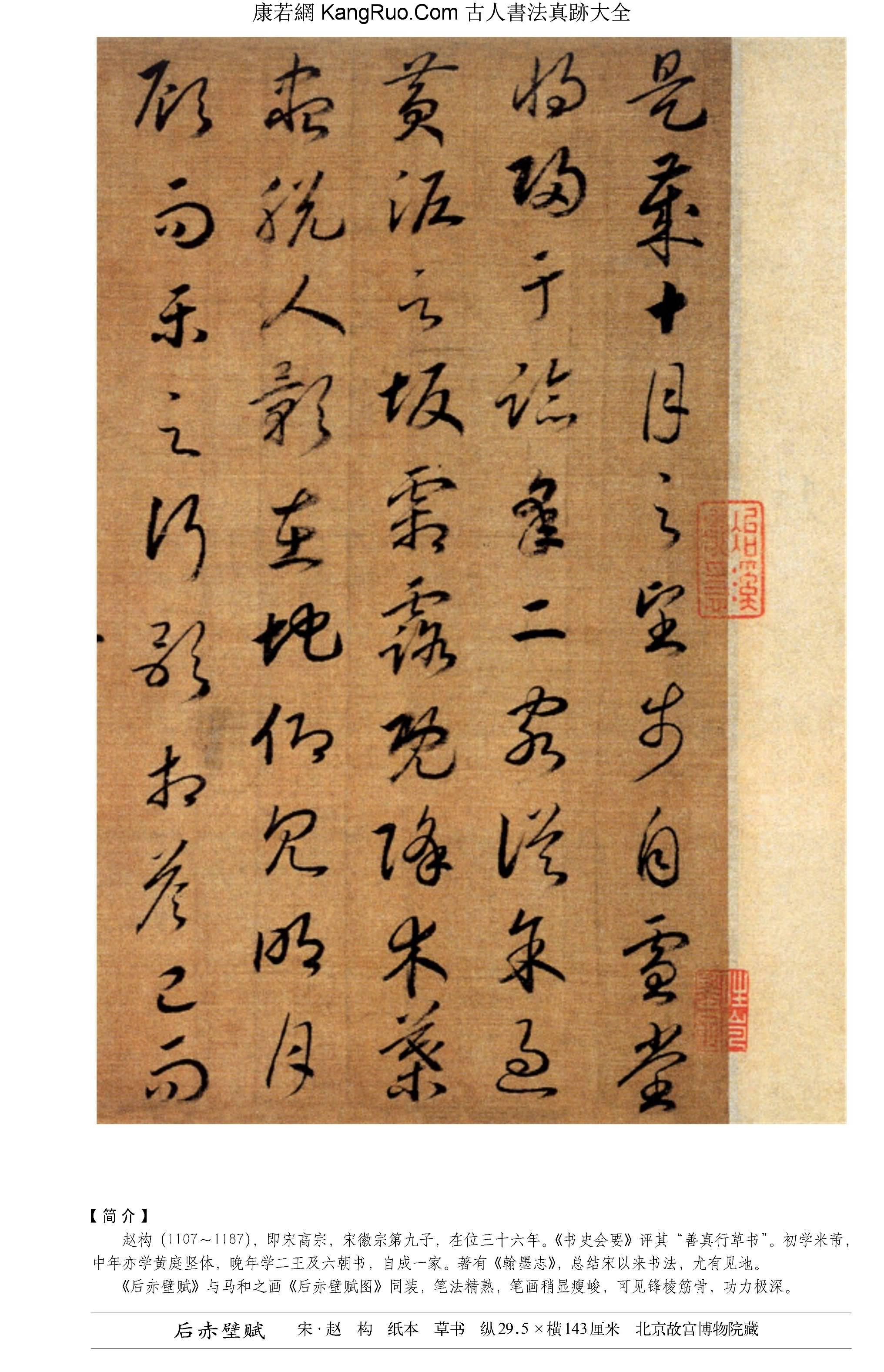 《後赤壁賦》書法真跡(草書)【宋朝·趙構】_00131