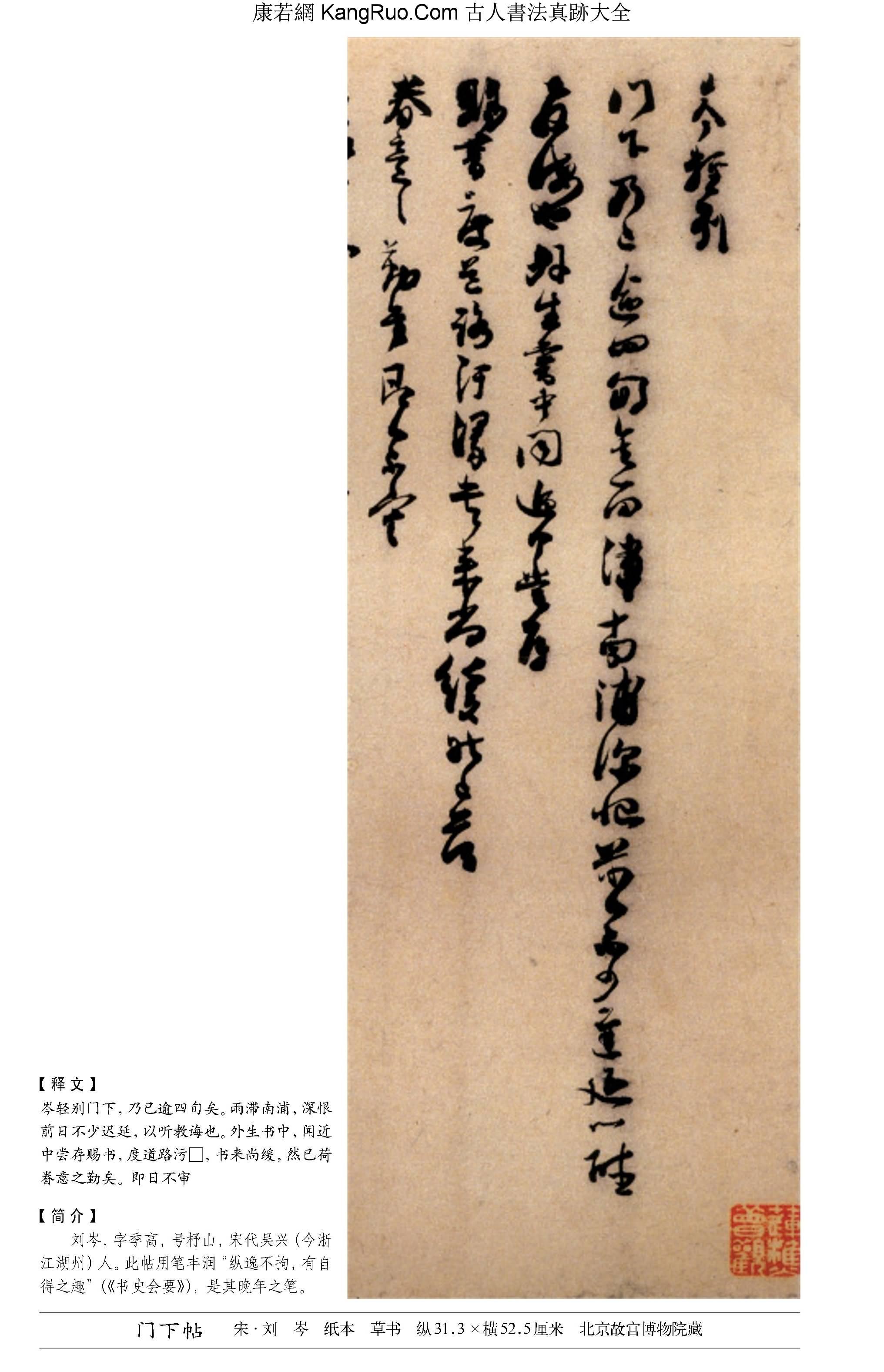 《門下帖》書法真跡(草書)【宋朝·劉岑】_00132