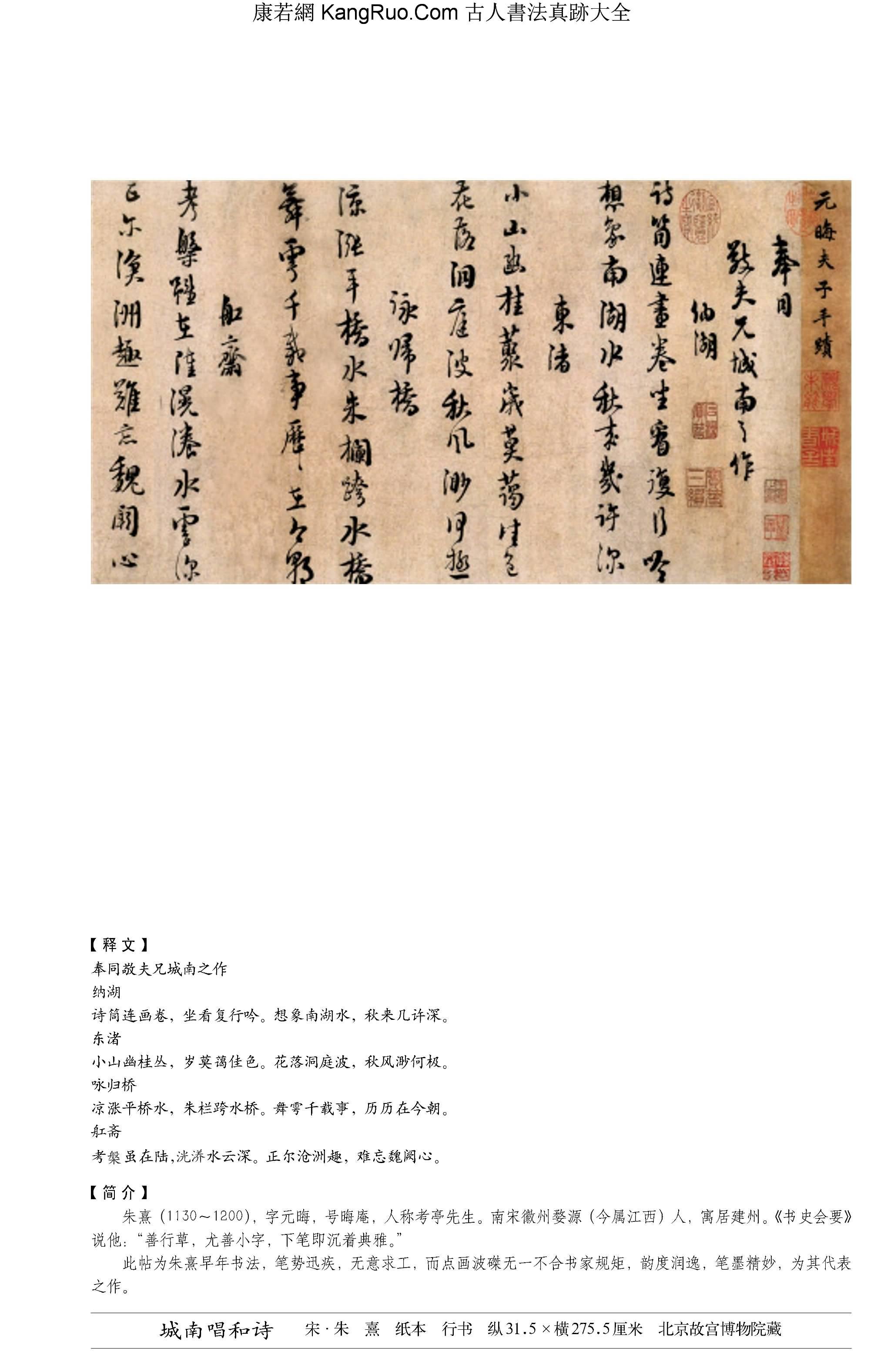 《城南唱和詩》書法真跡(行書)【宋朝·朱燾】_00133