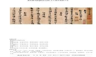 《城南唱和詩》書法真跡(行書)【宋朝·朱燾】