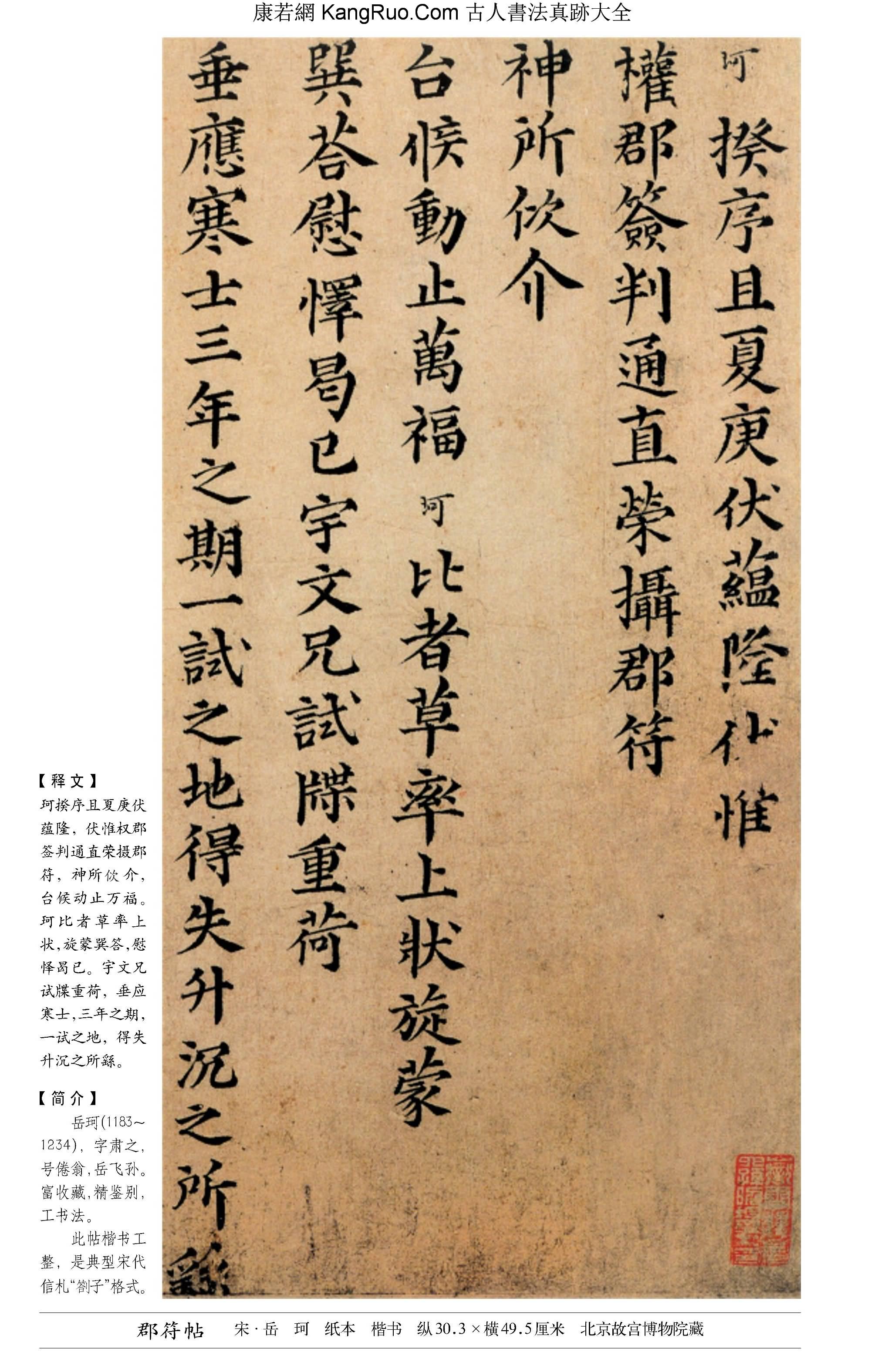 《郡符帖》書法真跡(楷書)【宋朝·岳可】_00134