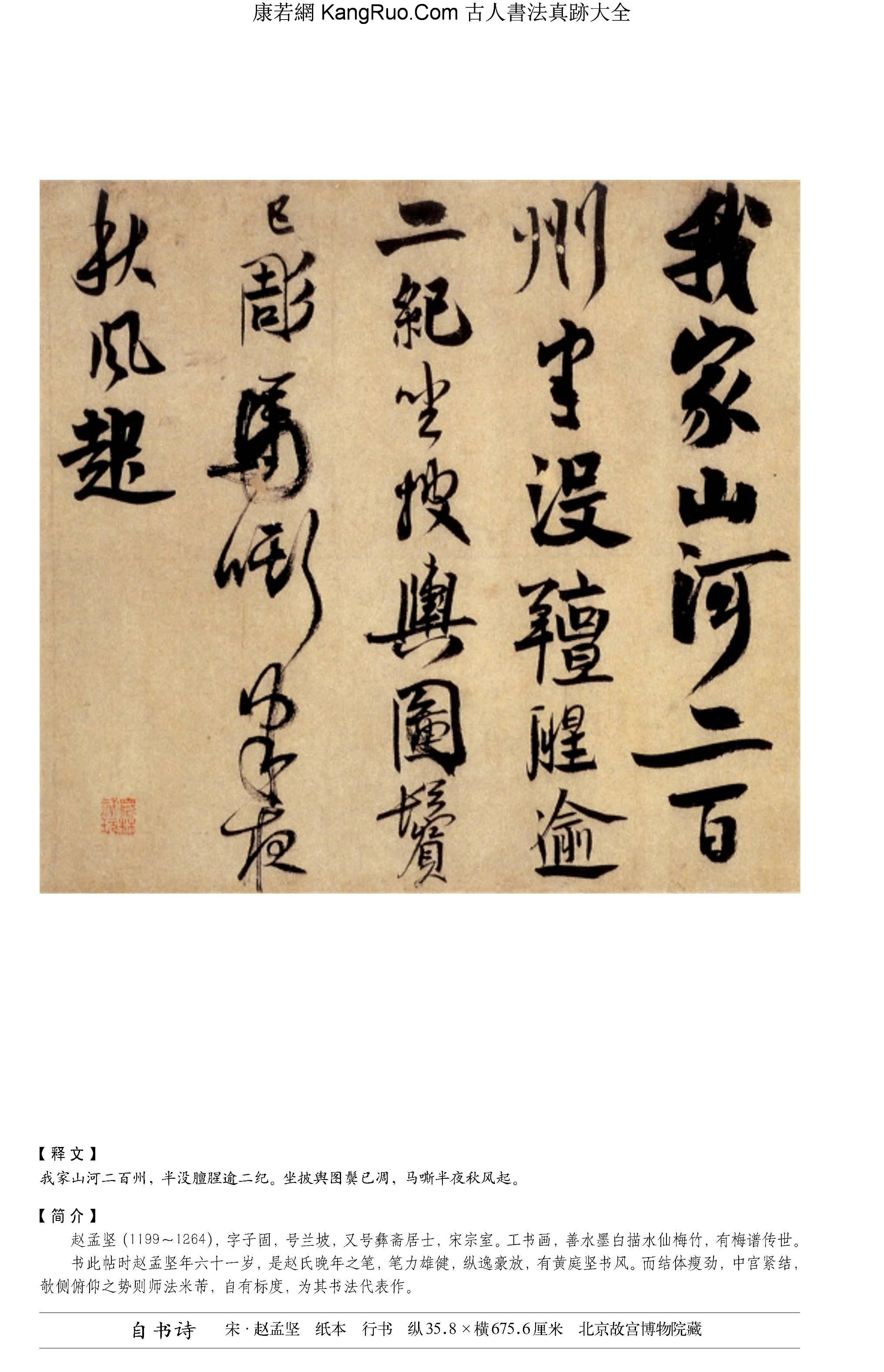 《自書詩》書法真跡(行書)【宋朝·趙孟堅】_00138