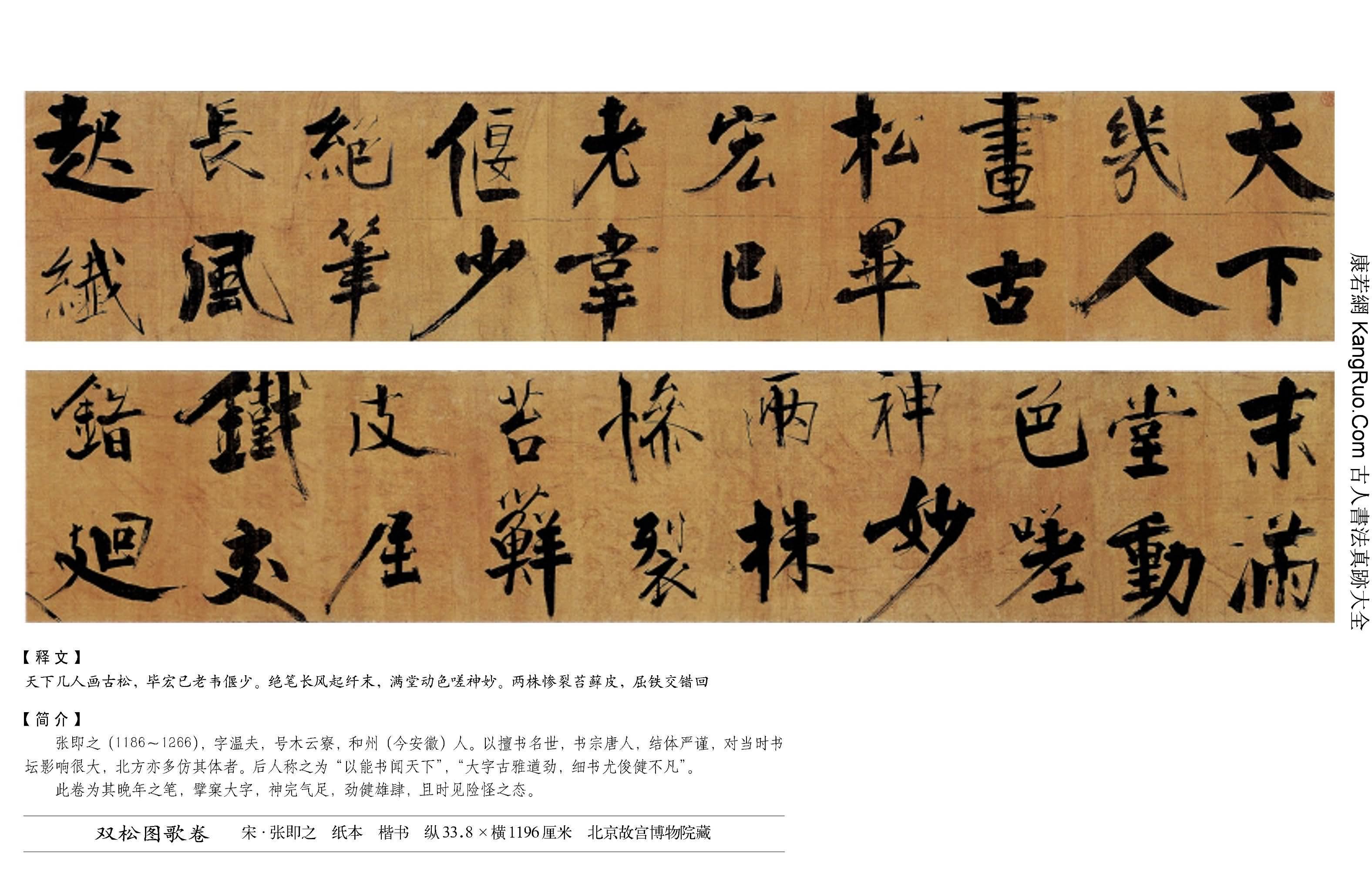 《雙松圖歌卷》書法真跡(楷書)【宋朝·張即之】_00139