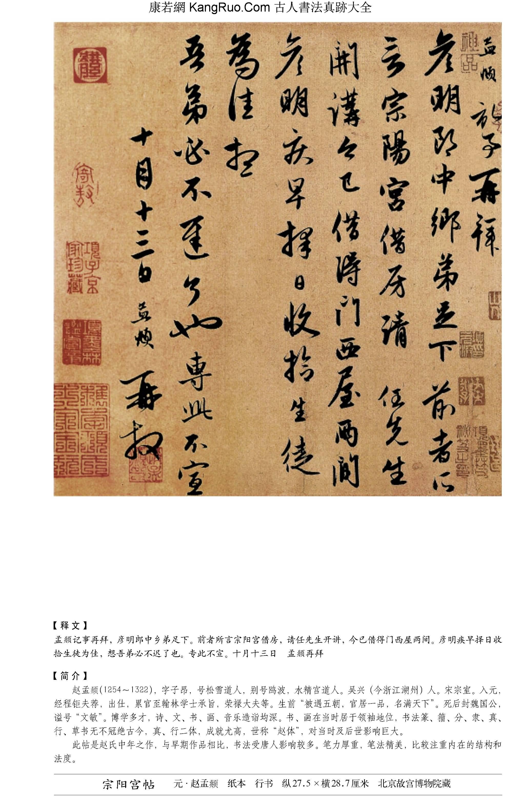 《宗陽宮帖》書法真跡(行書)【元朝·趙孟頫】_00140