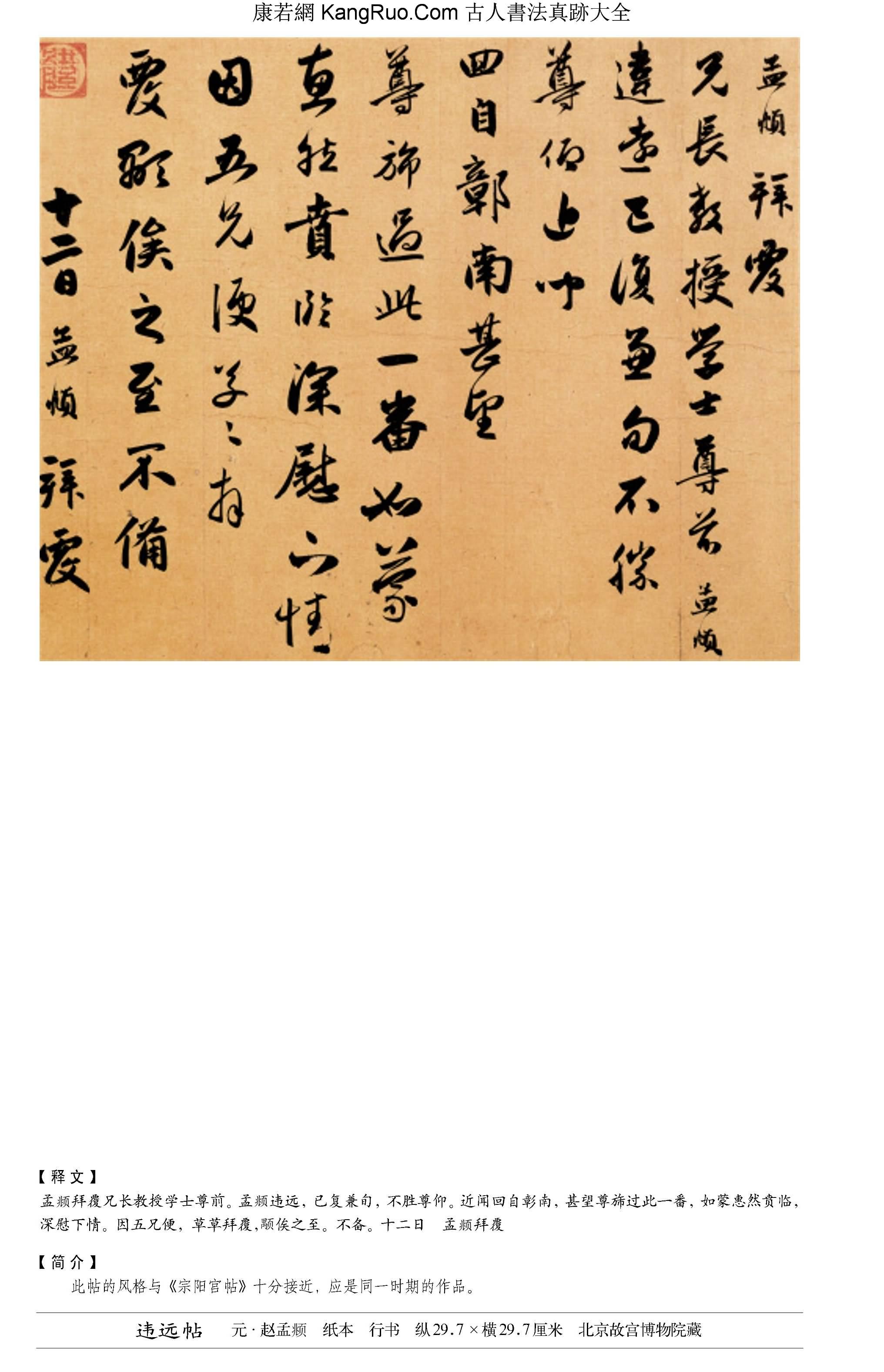 《違遠帖》書法真跡(行書)【元朝·趙孟頫】_00141