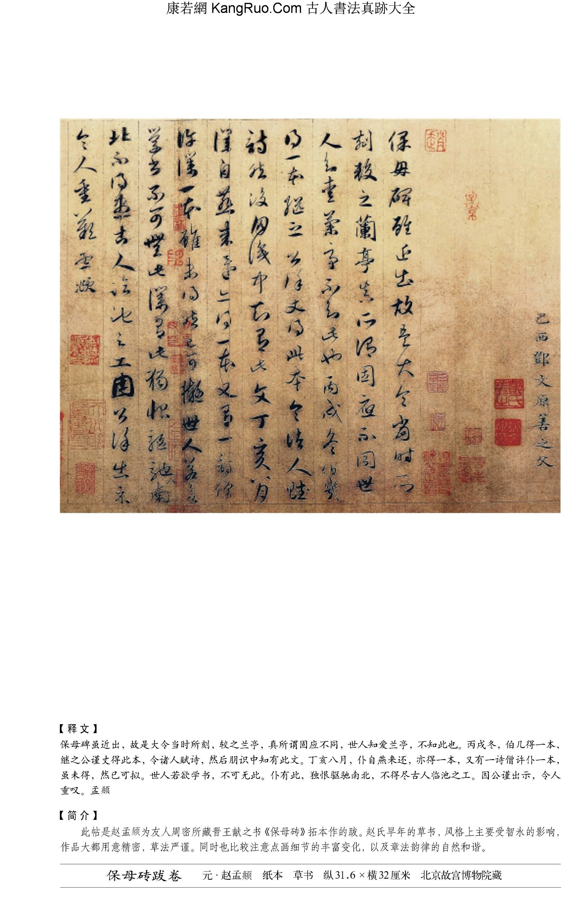 《保母磚跋卷》書法真跡(草書)【元朝·趙孟頫】_00142