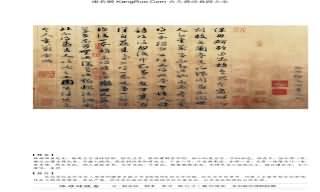 《保母磚跋卷》書法真跡(草書)【元朝·趙孟頫】