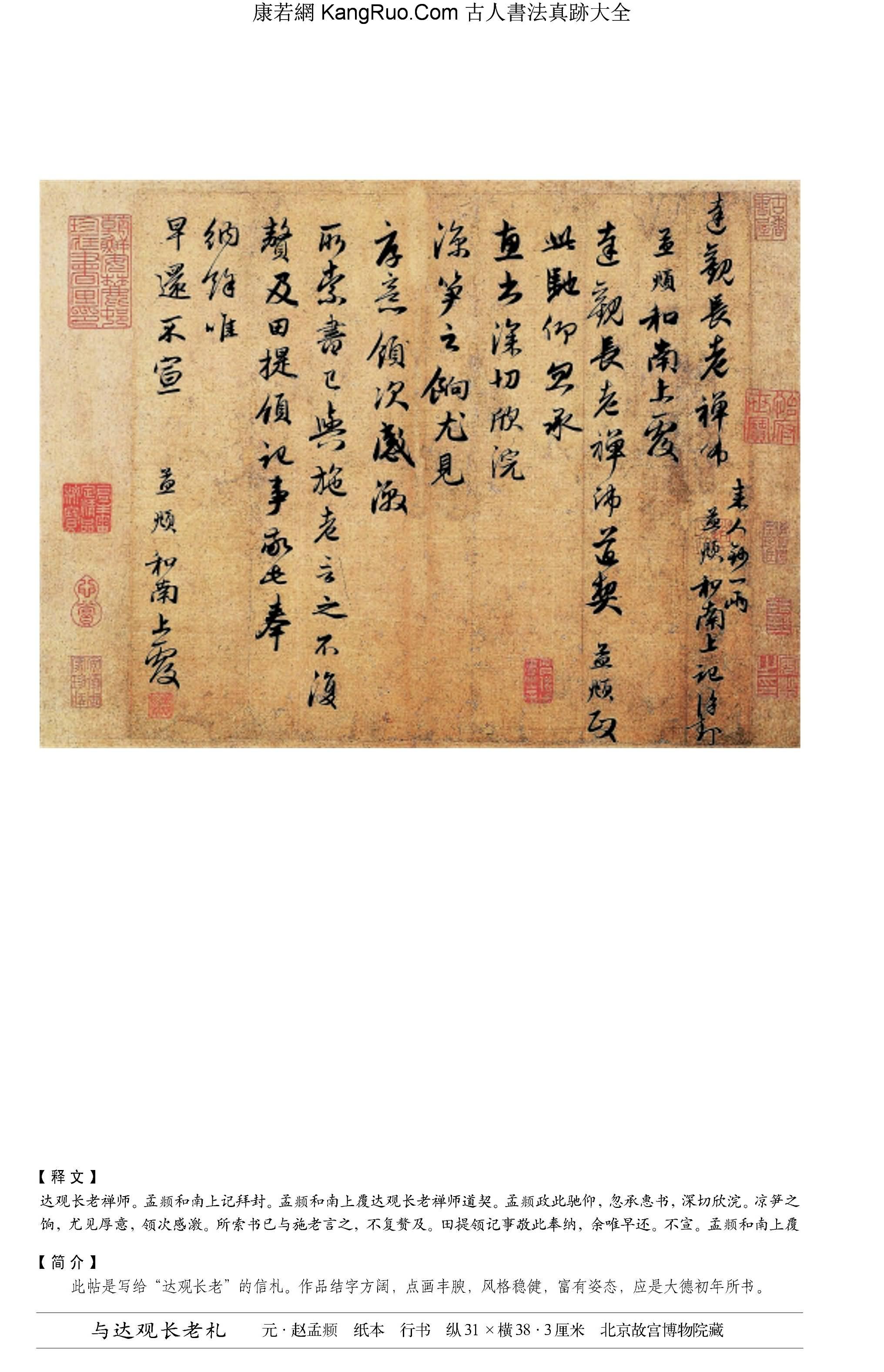《與達觀長老札》書法真跡(行書)【元朝·趙孟頫】_00143