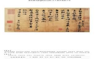 《與達觀長老札》書法真跡(行書)【元朝·趙孟頫】