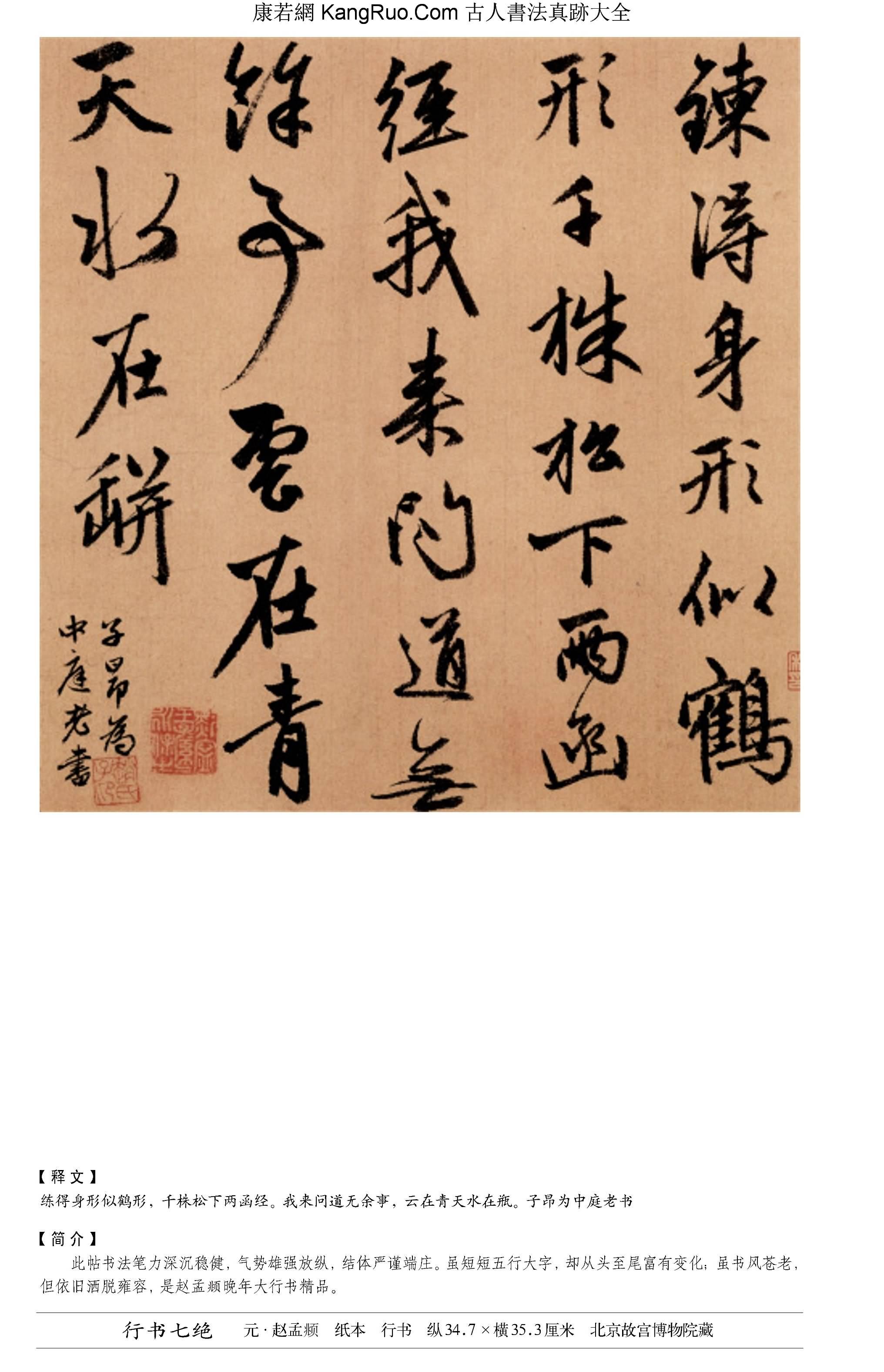 《行書七絕》書法真跡(行書)【元朝·趙孟頫】_00145
